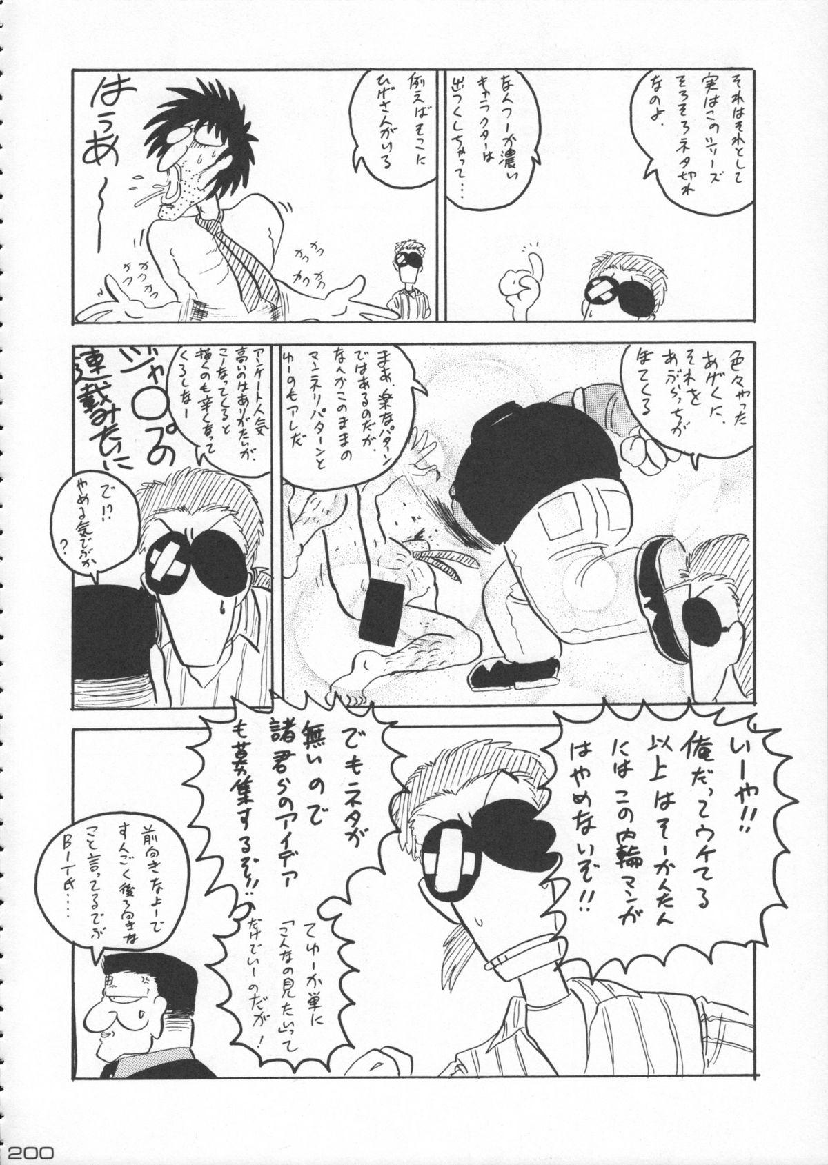 Godzilla vs Curry Aji 200