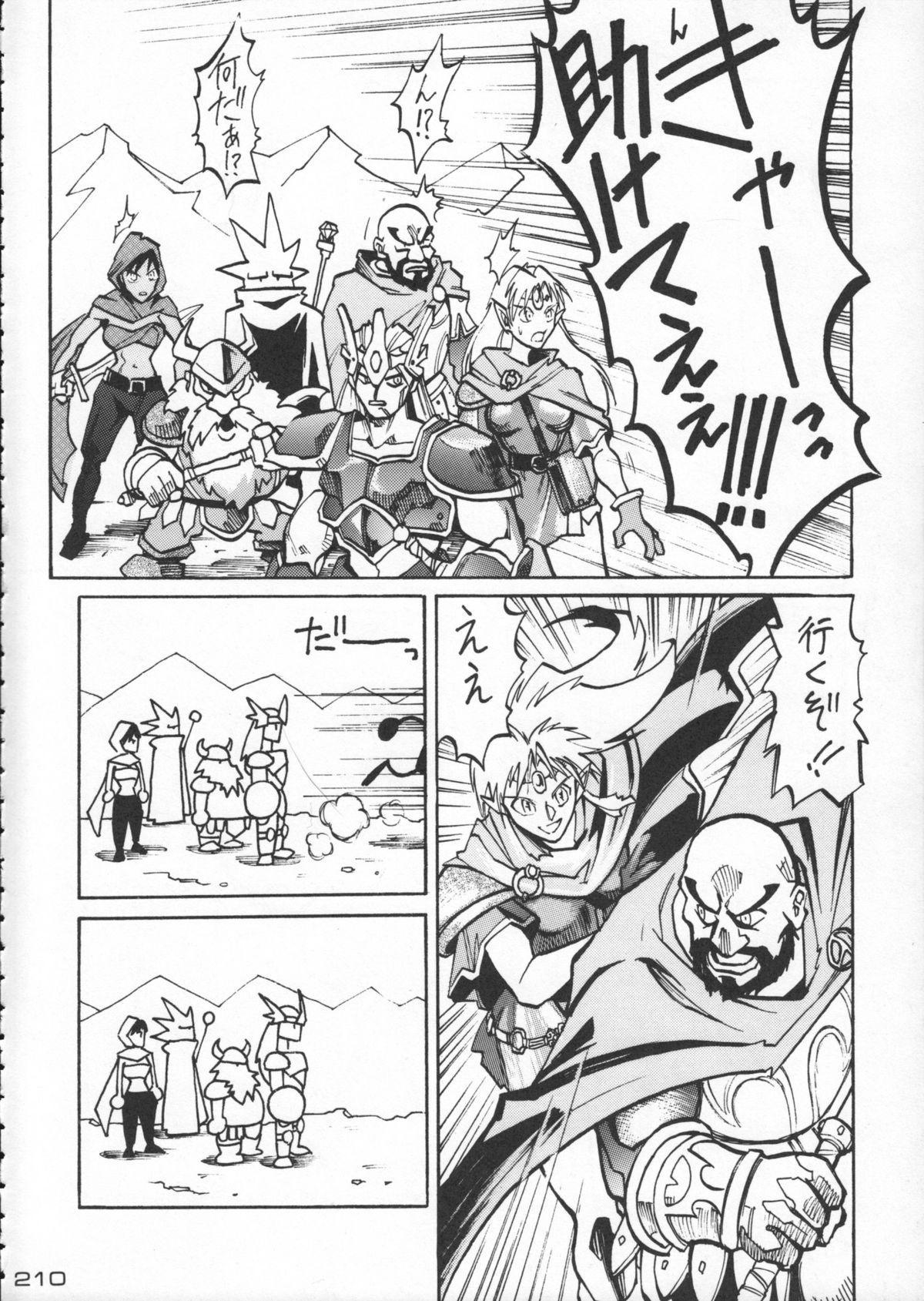 Godzilla vs Curry Aji 210