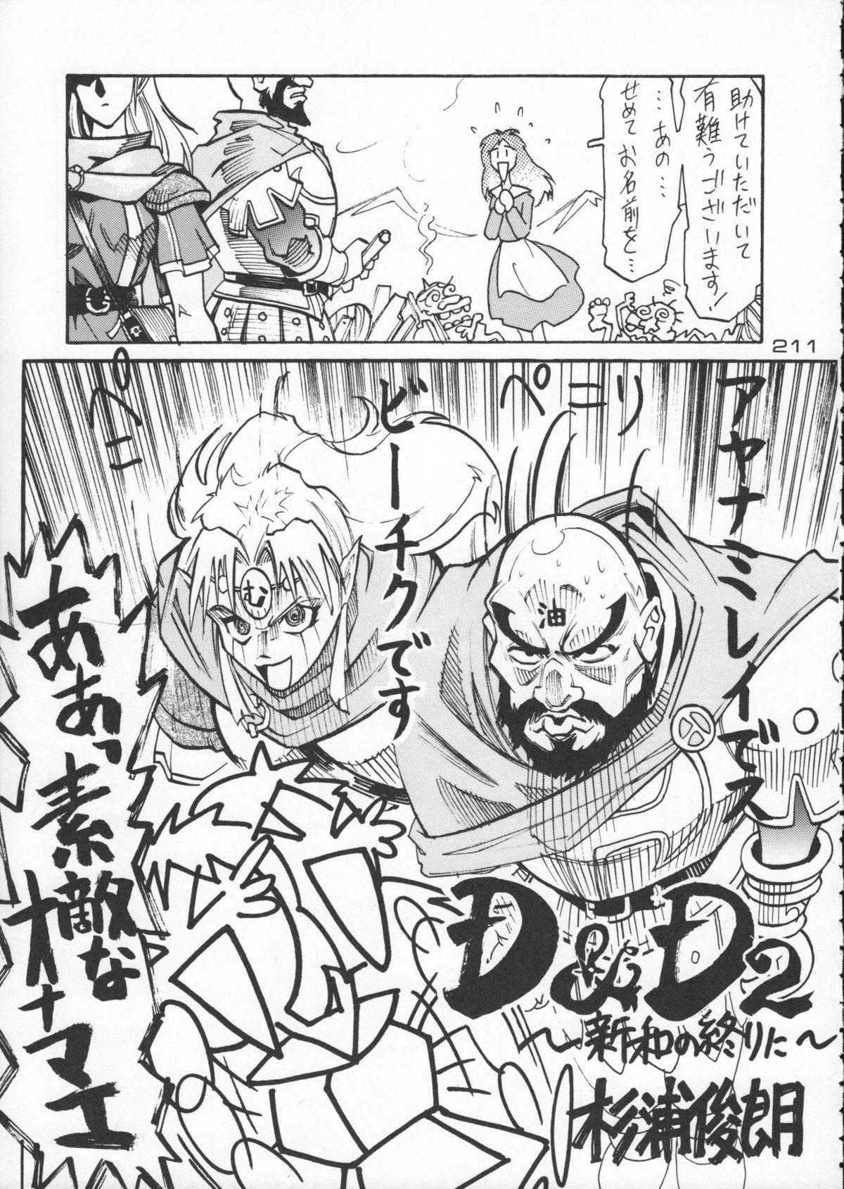 Godzilla vs Curry Aji 211