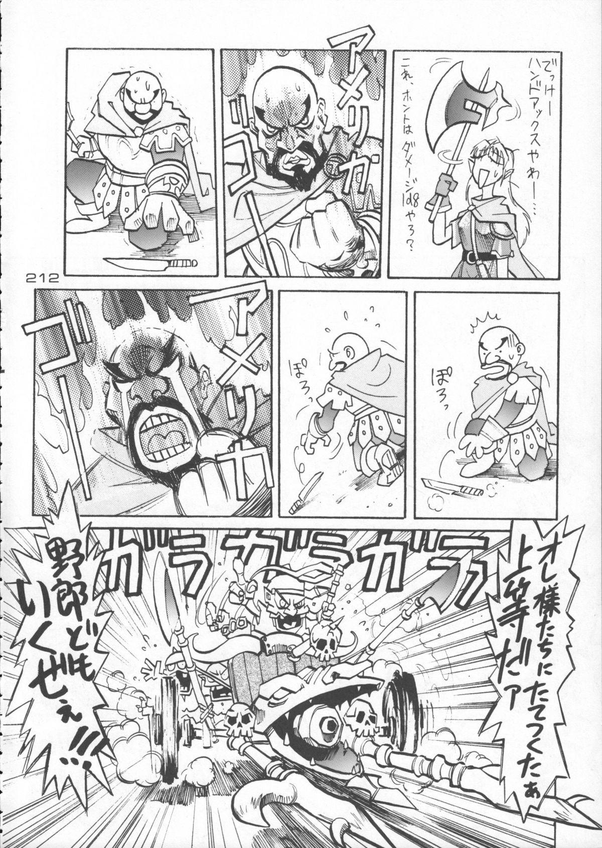 Godzilla vs Curry Aji 212