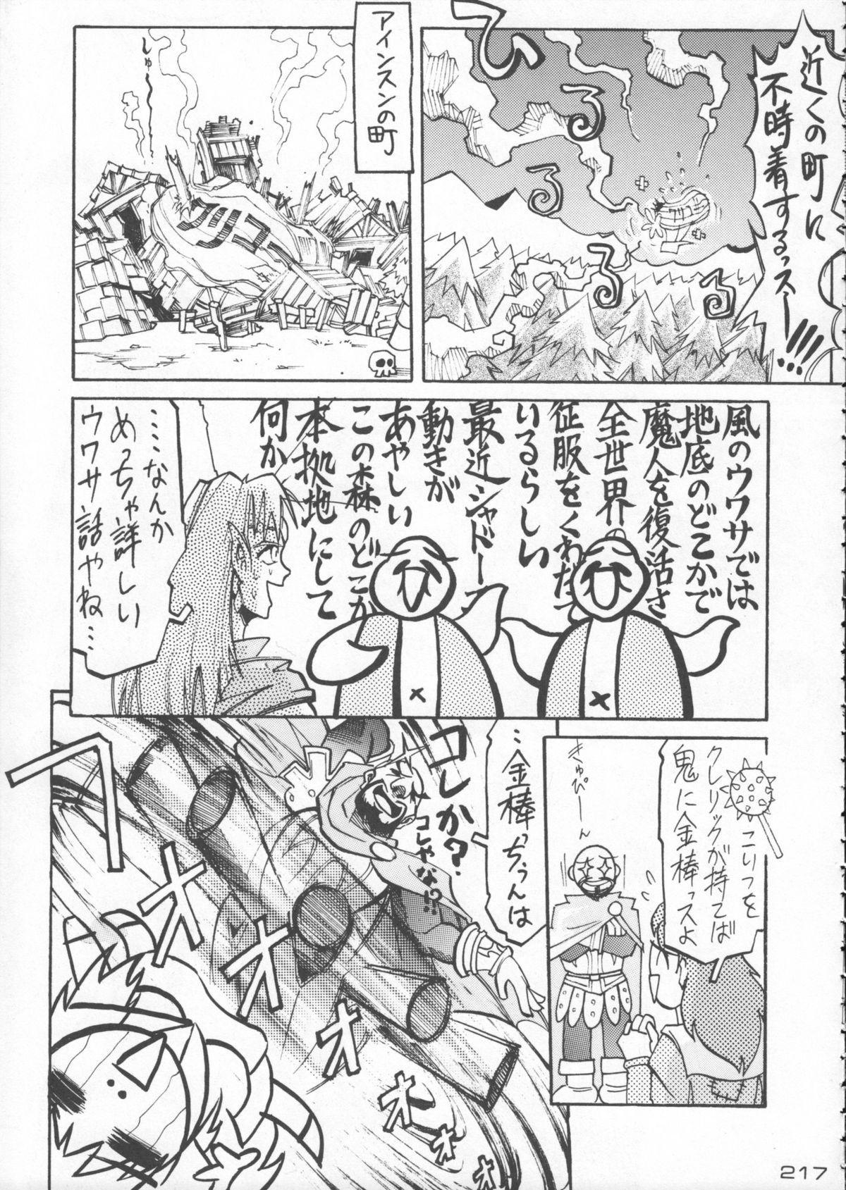 Godzilla vs Curry Aji 217