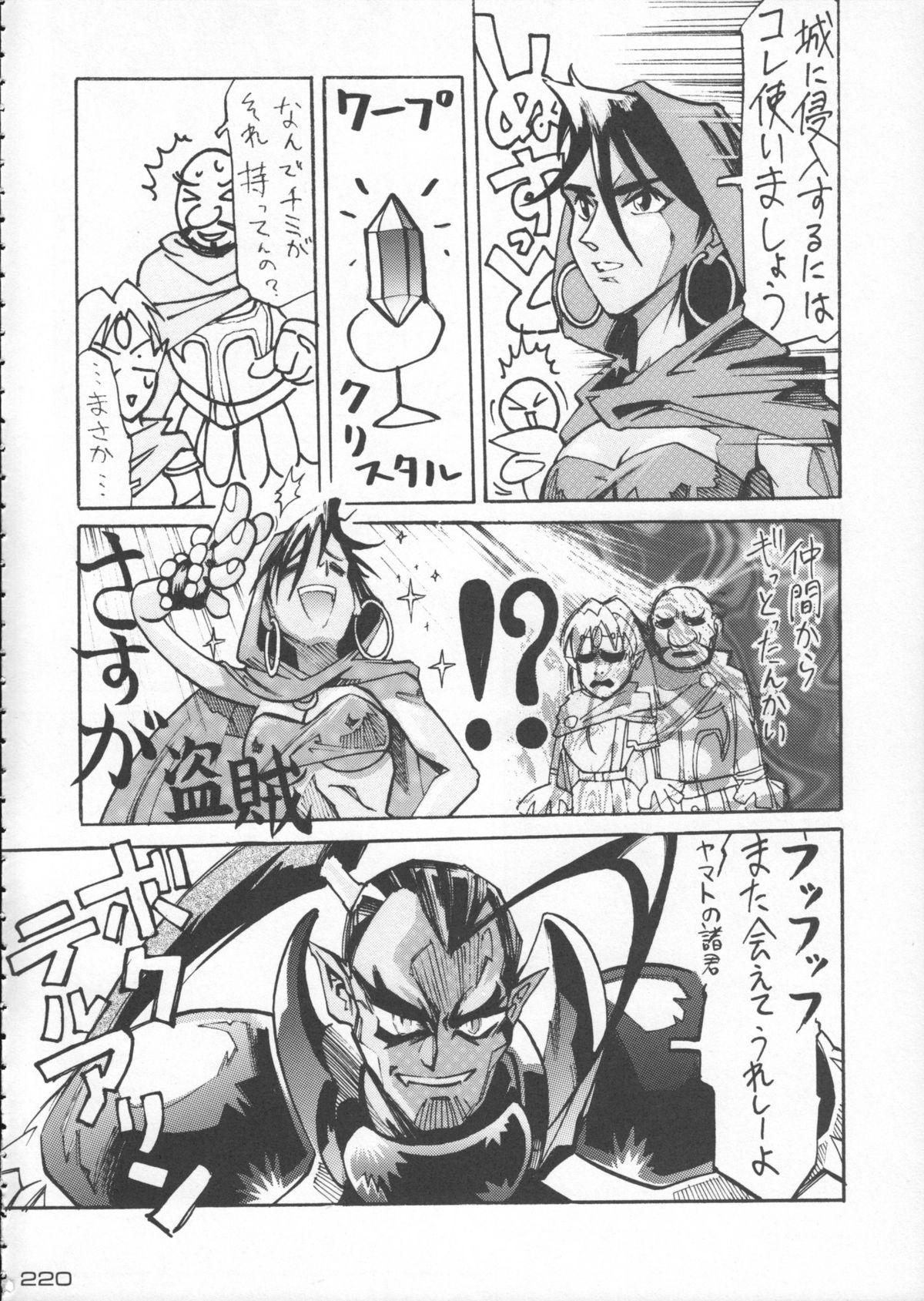 Godzilla vs Curry Aji 220