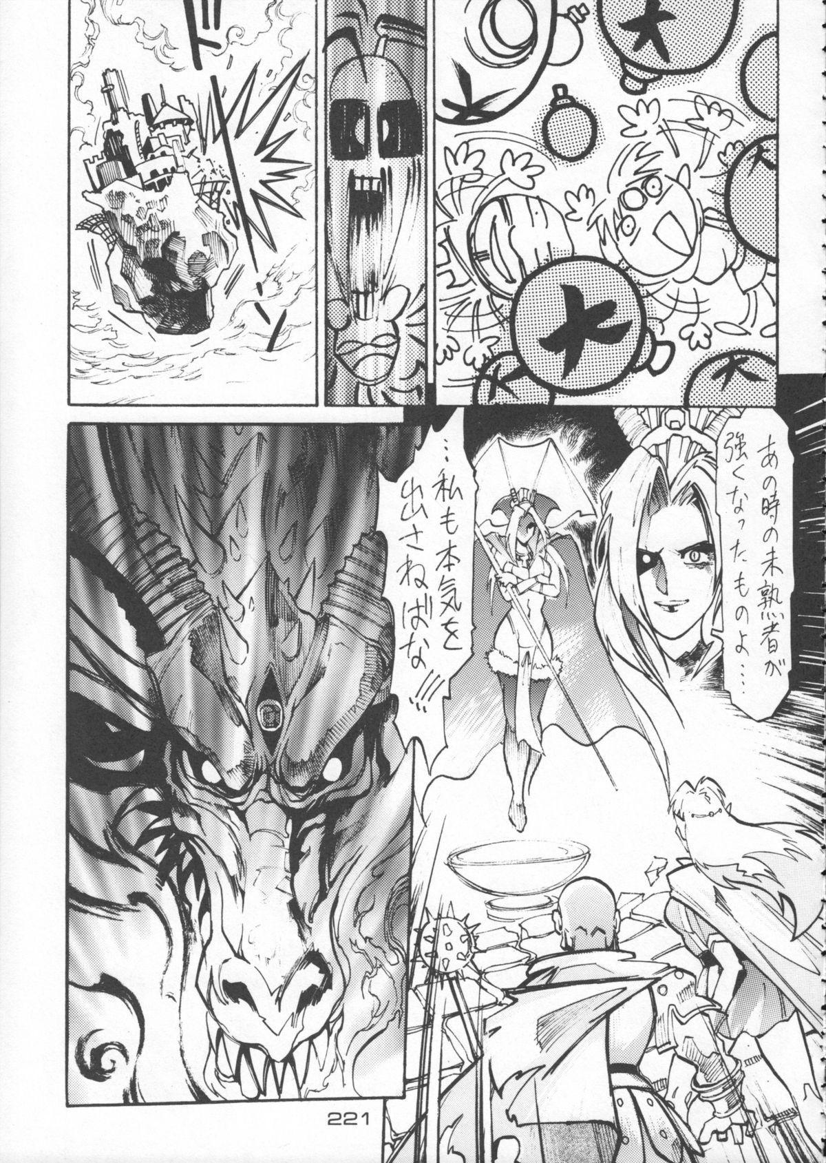 Godzilla vs Curry Aji 221