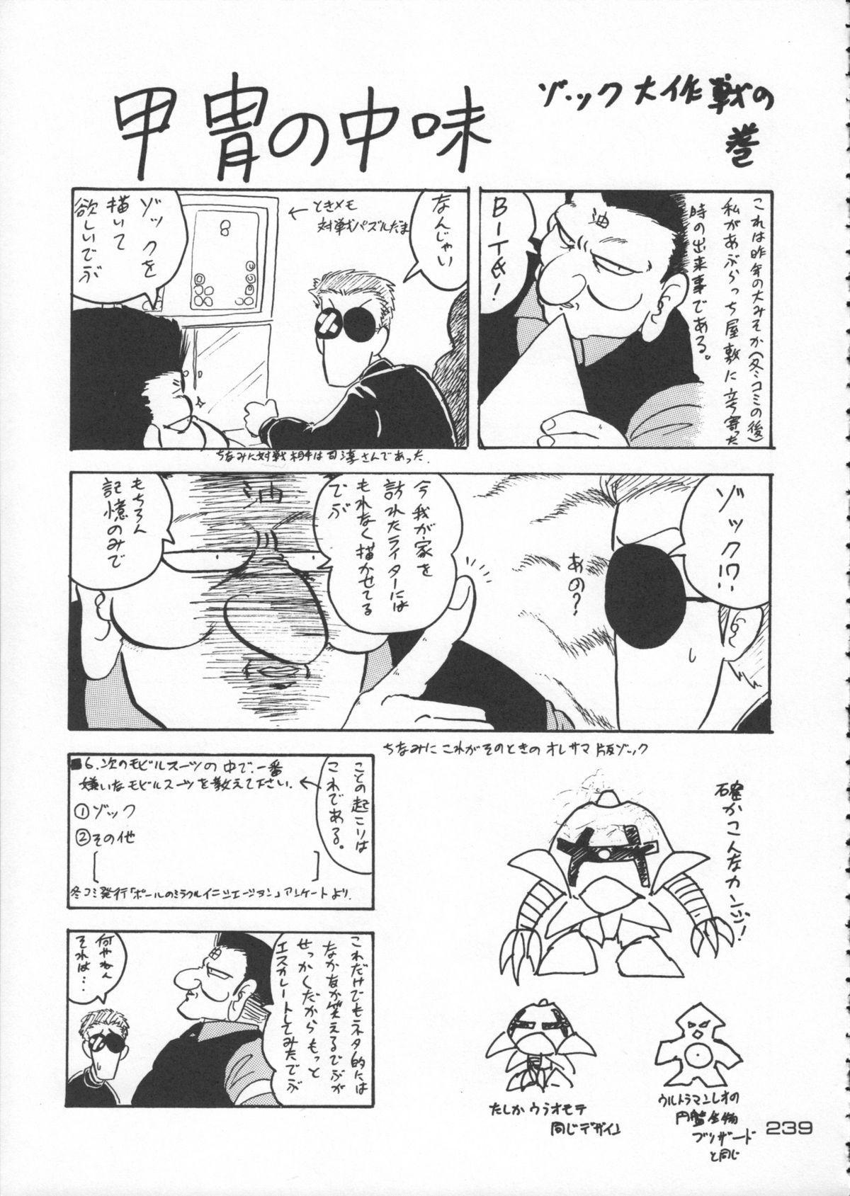Godzilla vs Curry Aji 239