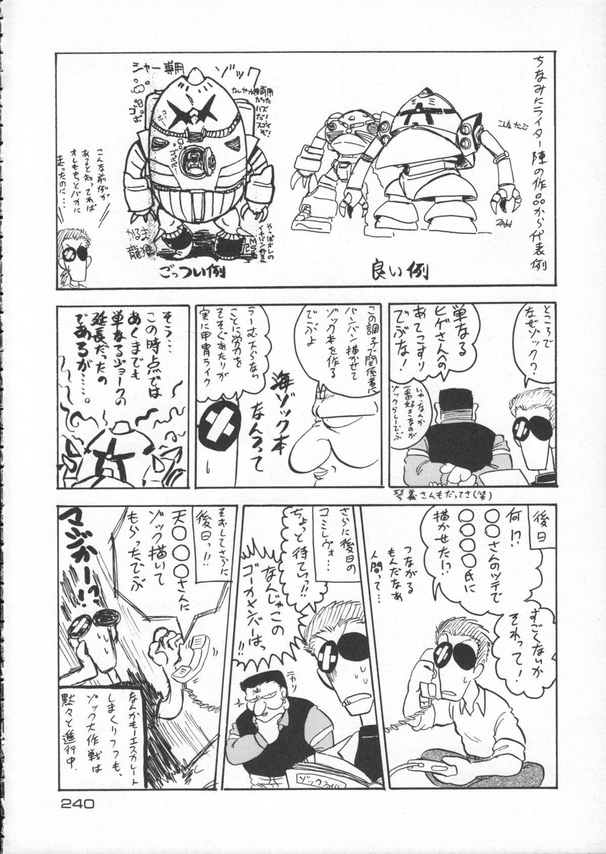 Godzilla vs Curry Aji 240
