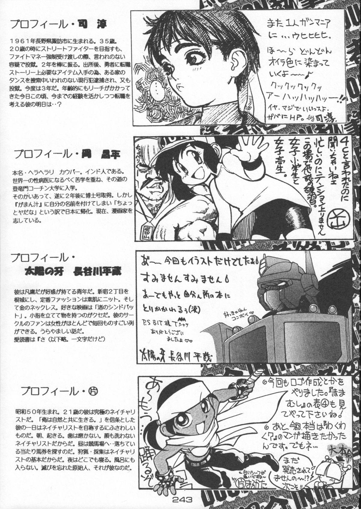 Godzilla vs Curry Aji 243