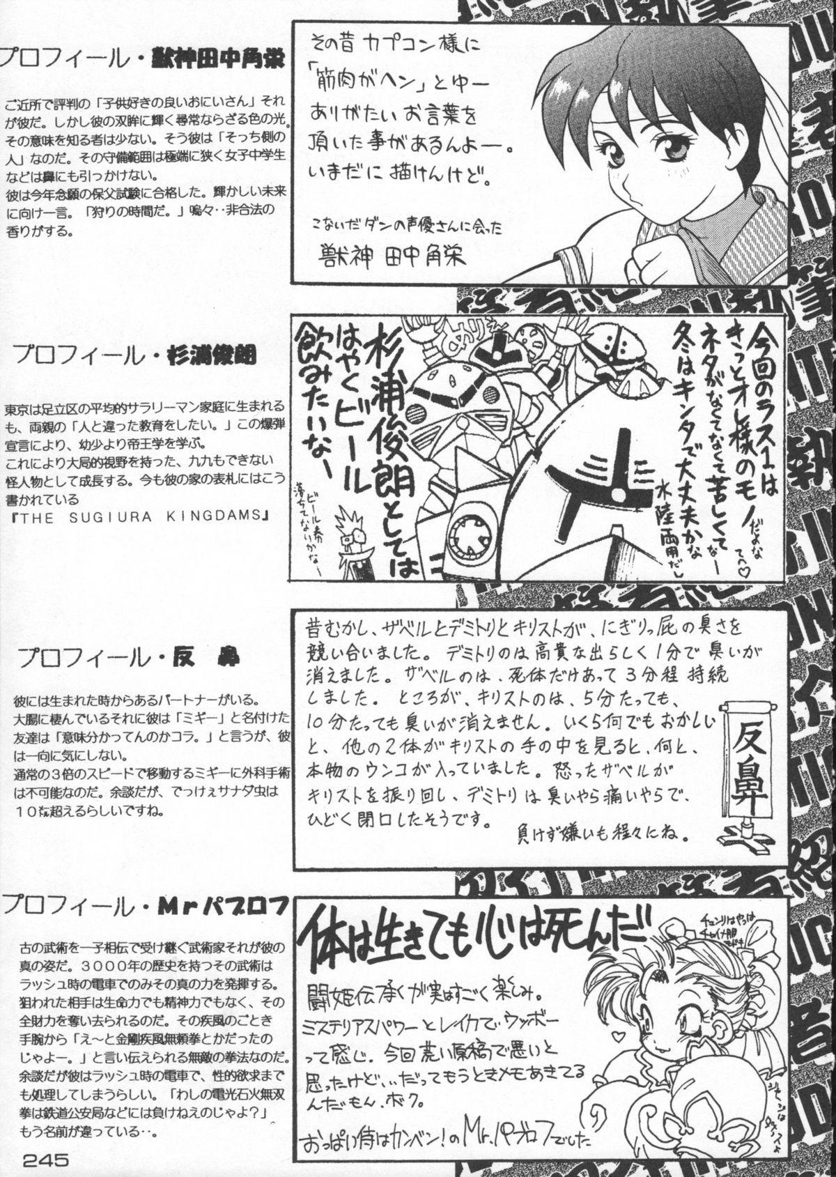 Godzilla vs Curry Aji 245