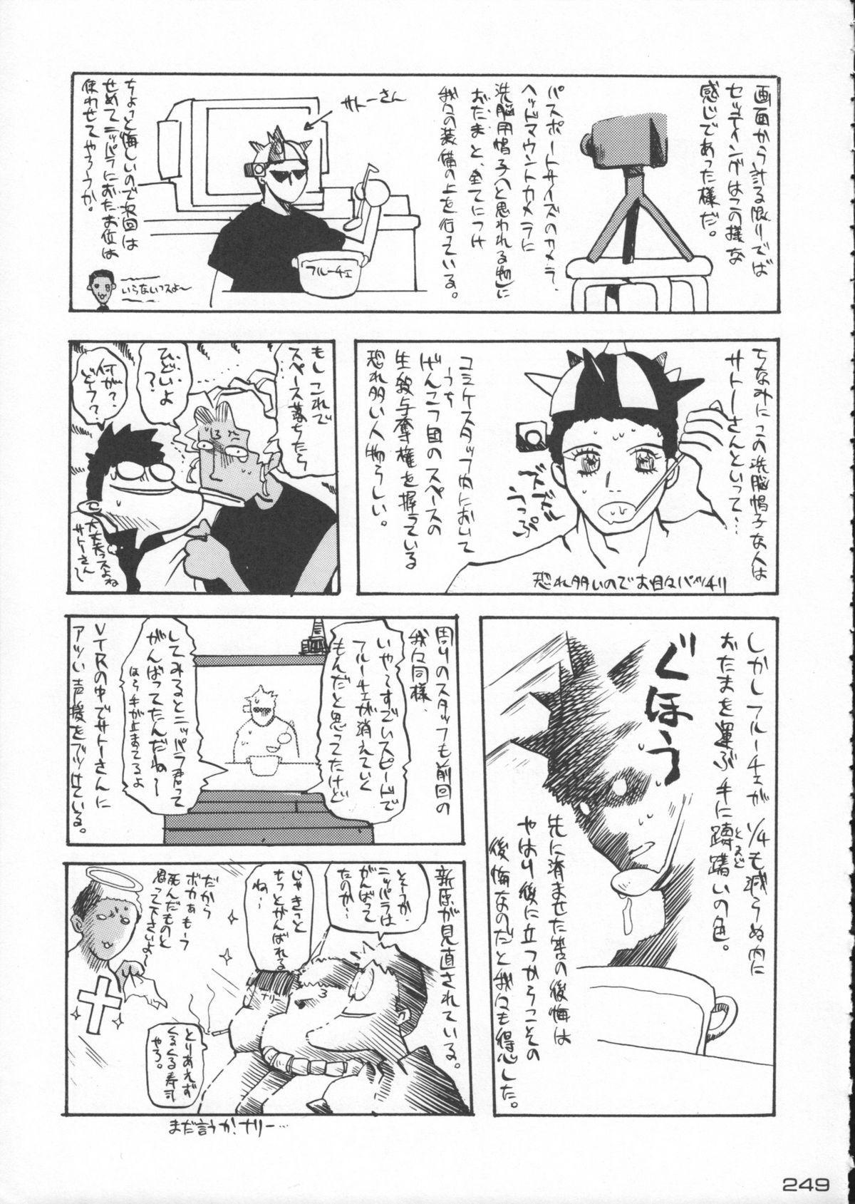 Godzilla vs Curry Aji 249