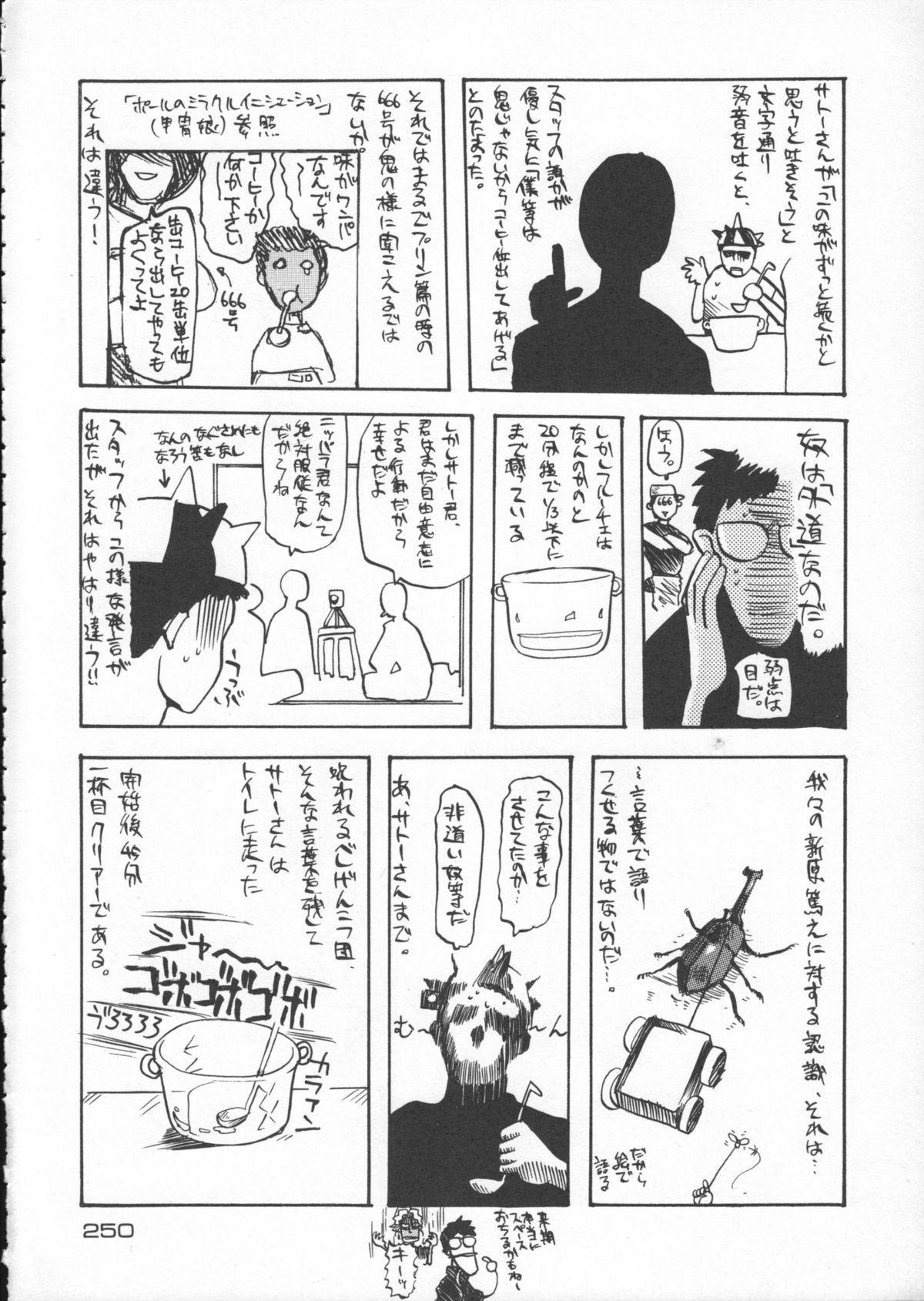 Godzilla vs Curry Aji 250