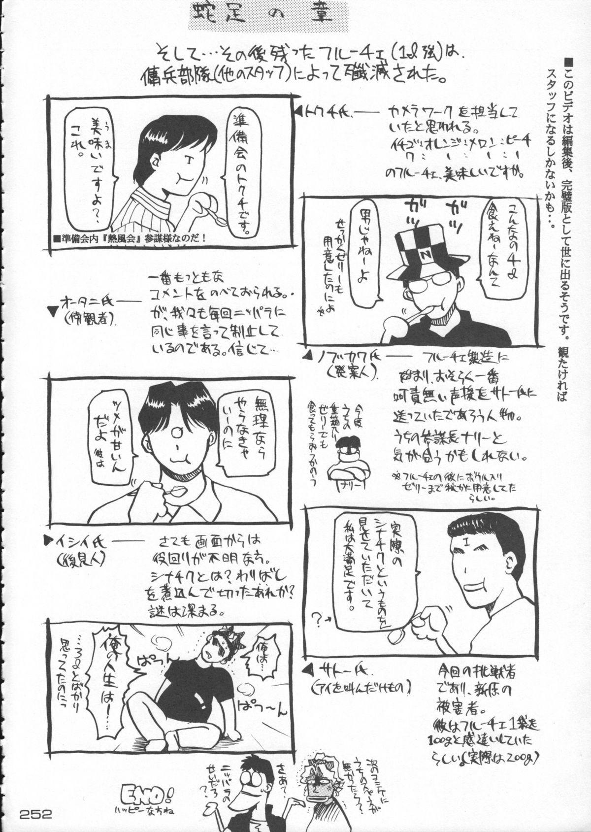 Godzilla vs Curry Aji 252
