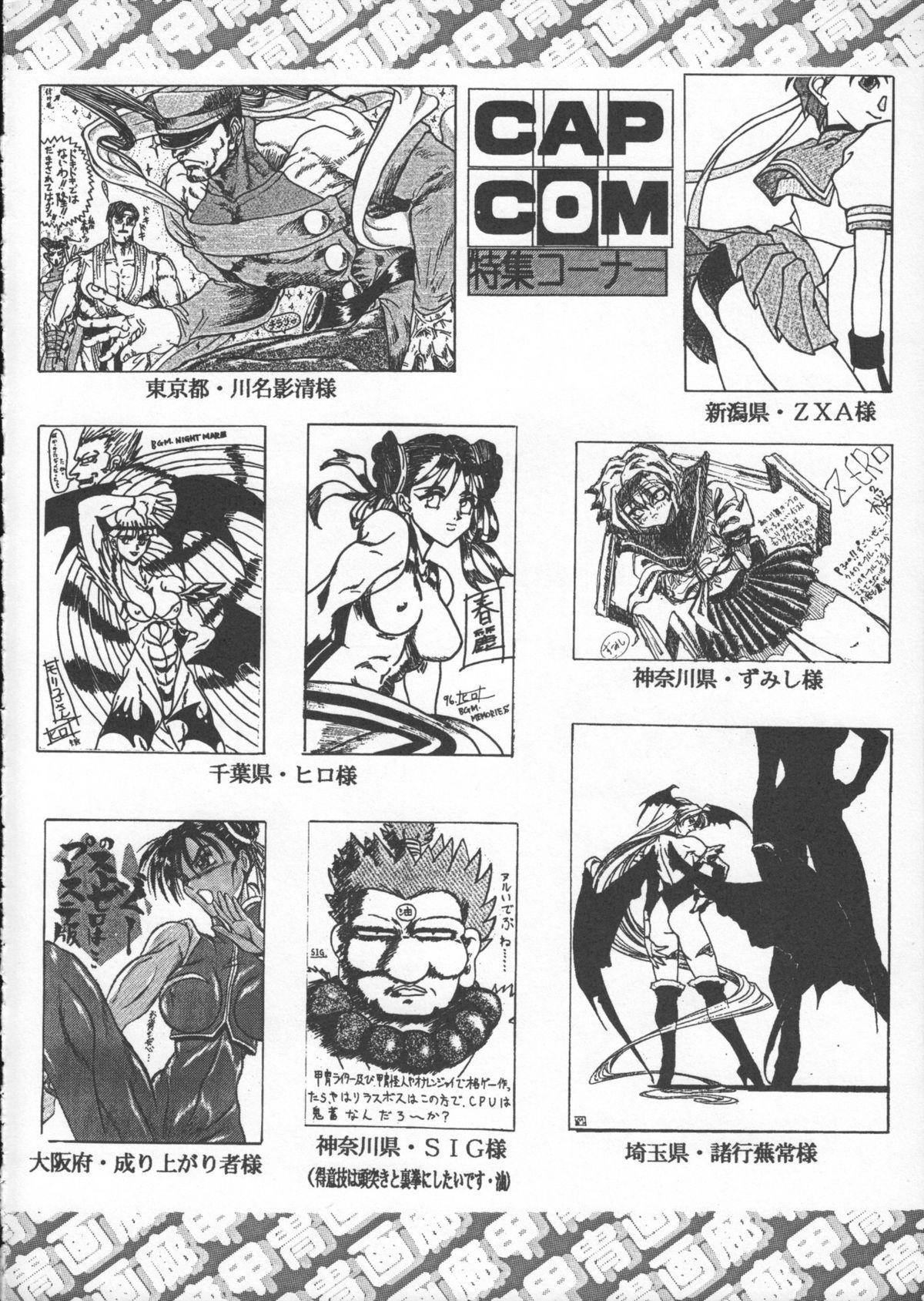 Godzilla vs Curry Aji 258