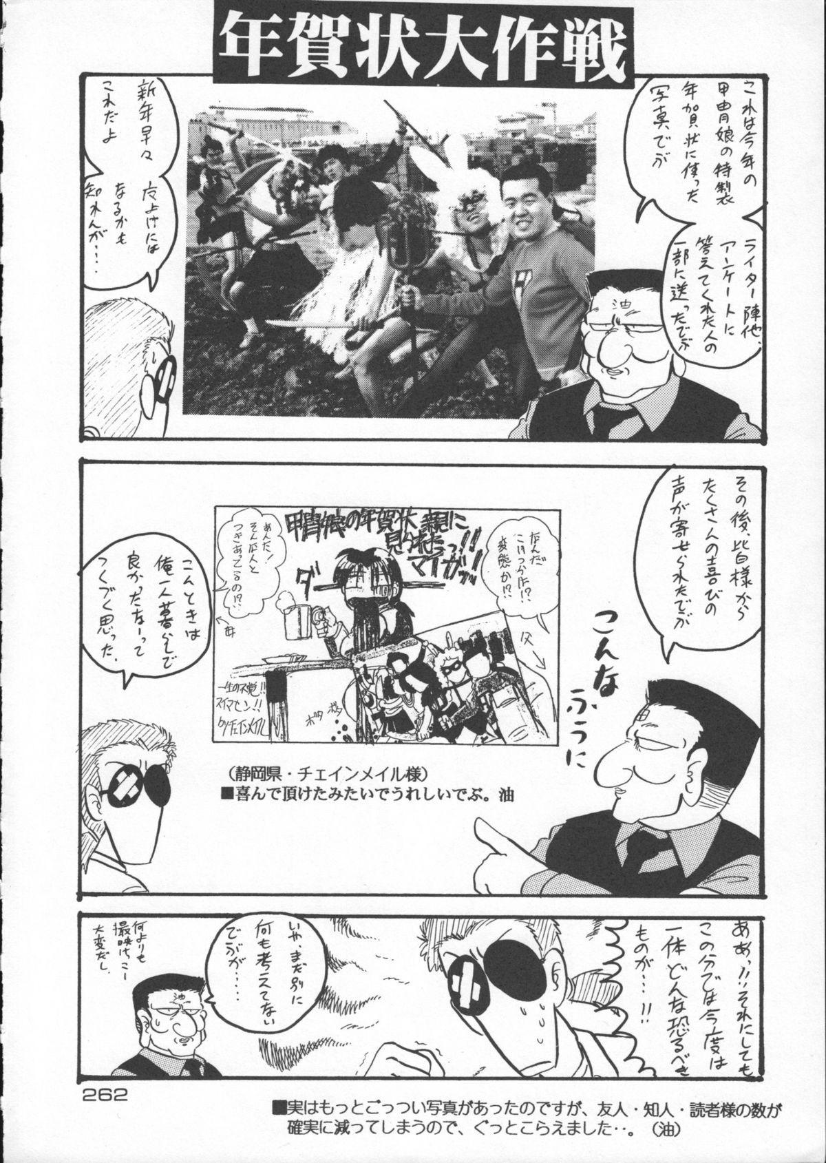 Godzilla vs Curry Aji 262
