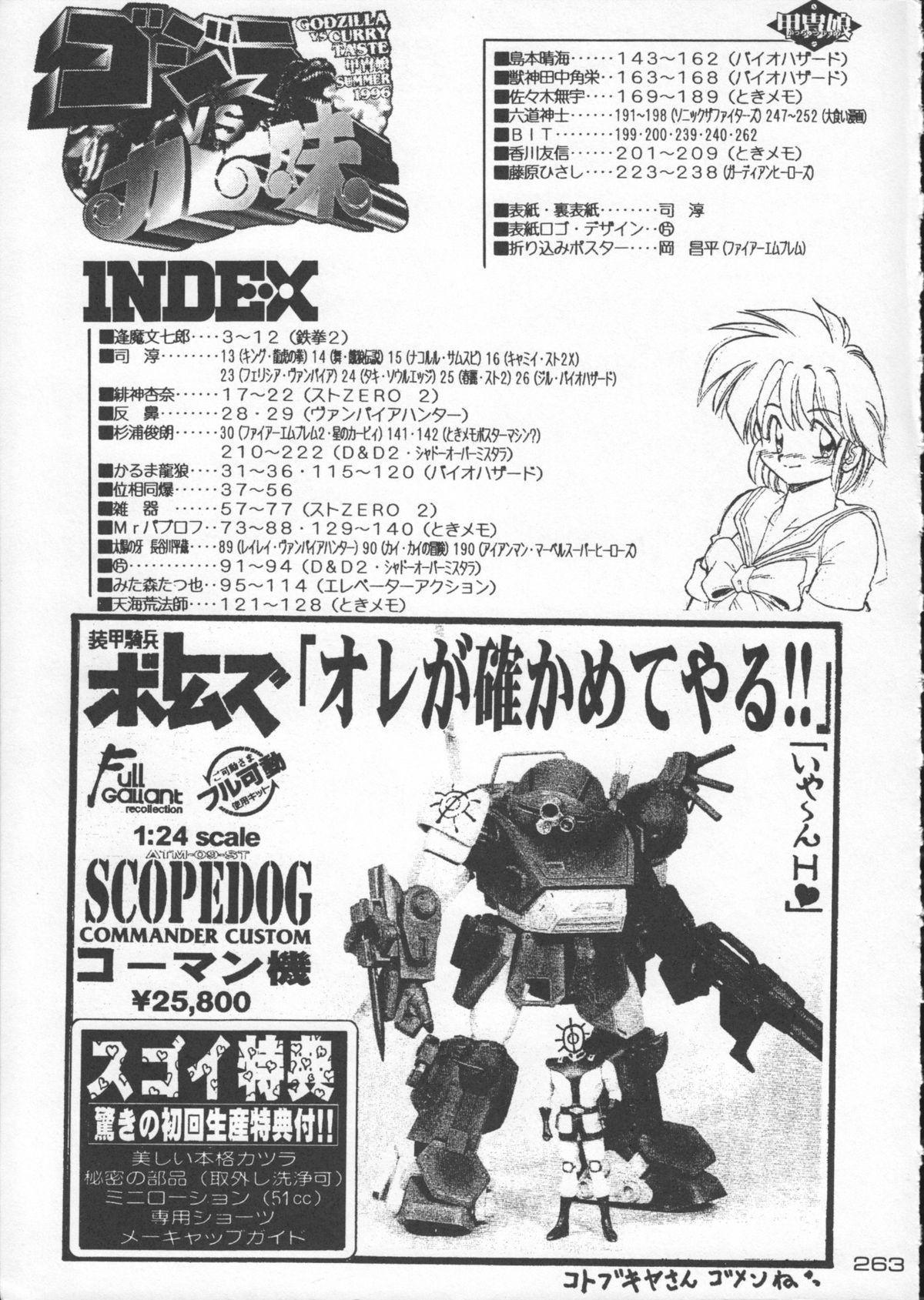 Godzilla vs Curry Aji 263