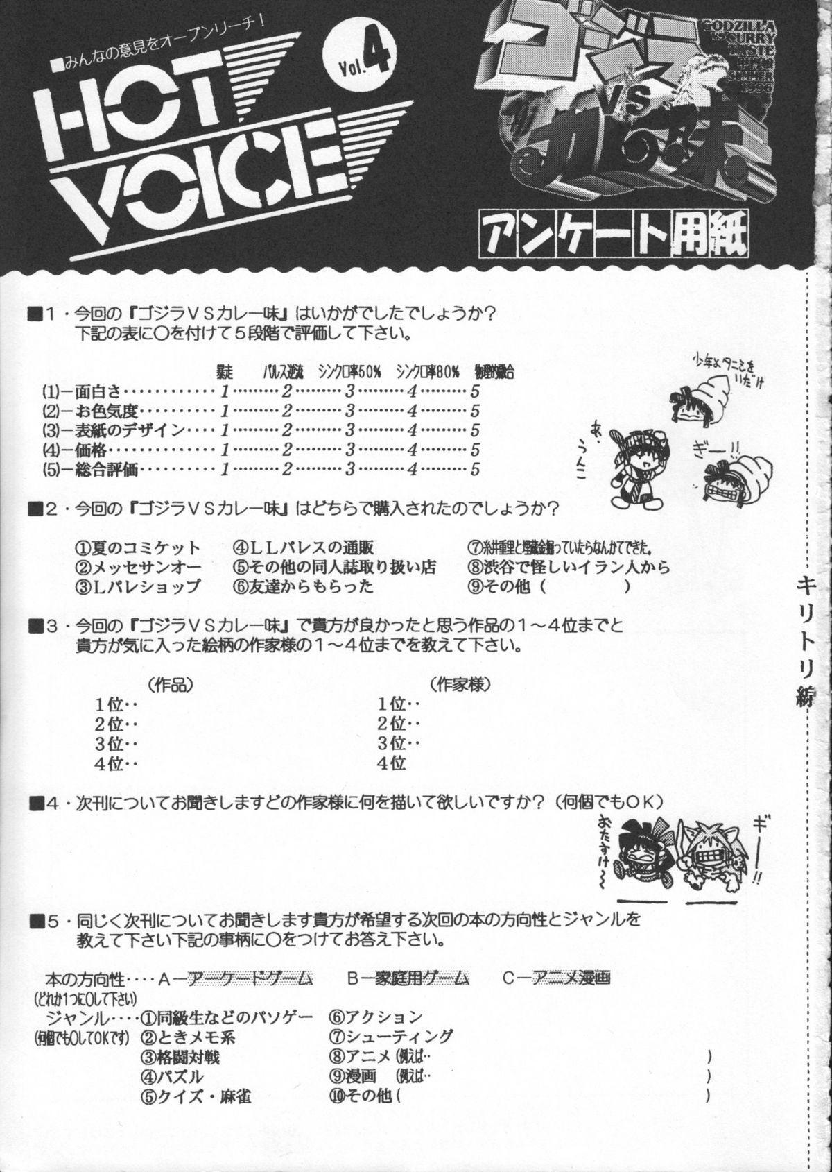Godzilla vs Curry Aji 267