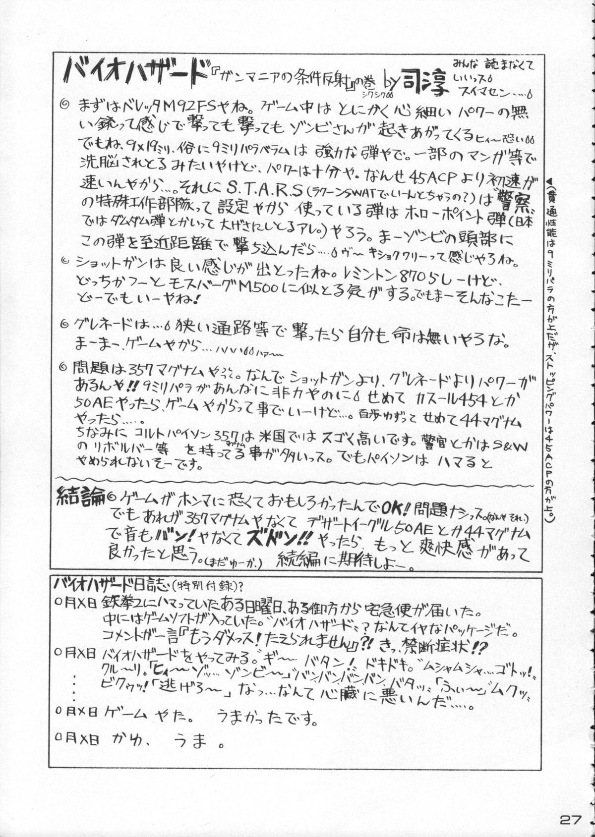 Godzilla vs Curry Aji 27