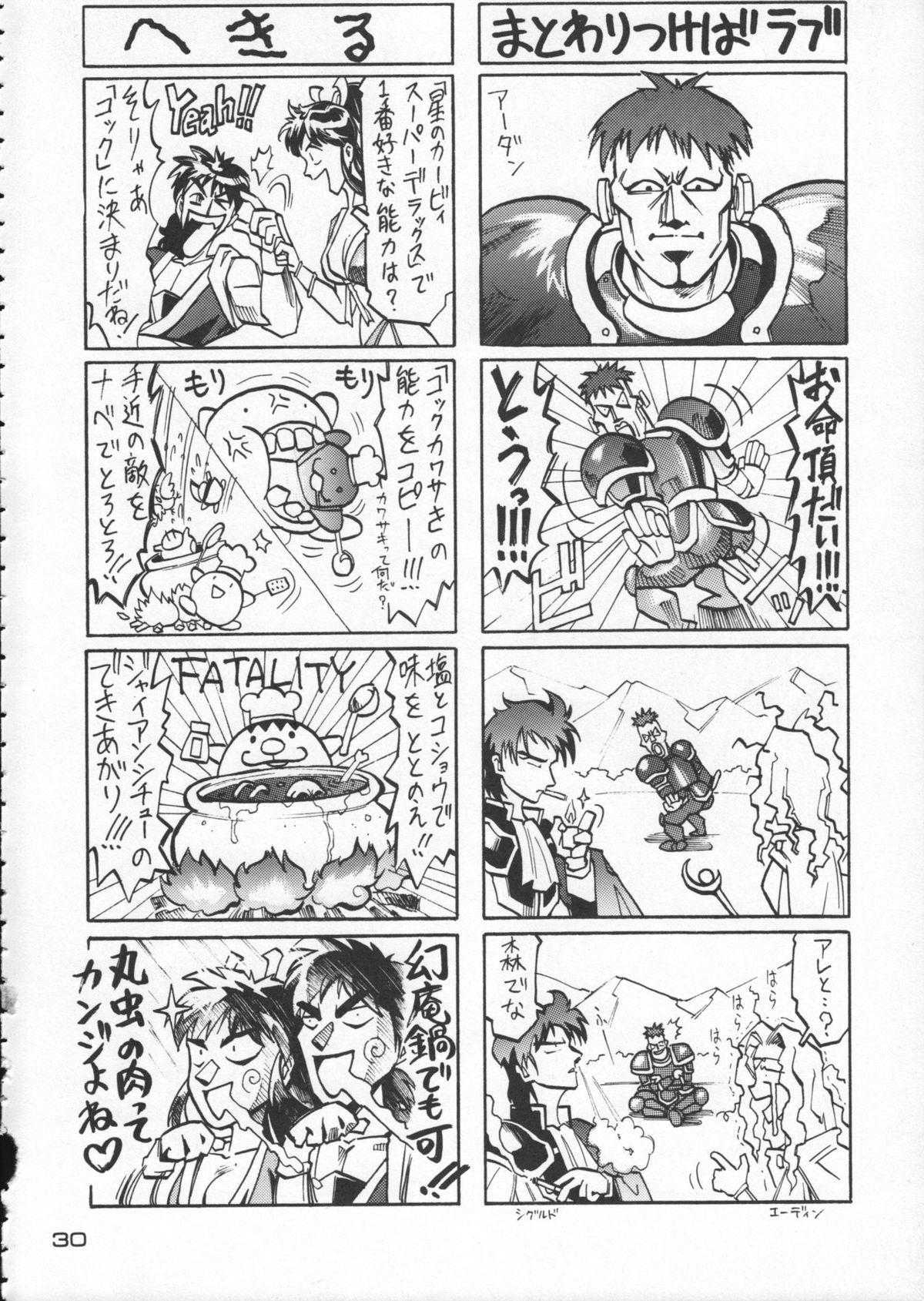 Godzilla vs Curry Aji 30