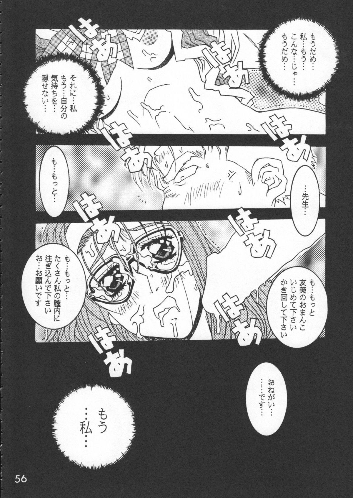 Godzilla vs Curry Aji 56