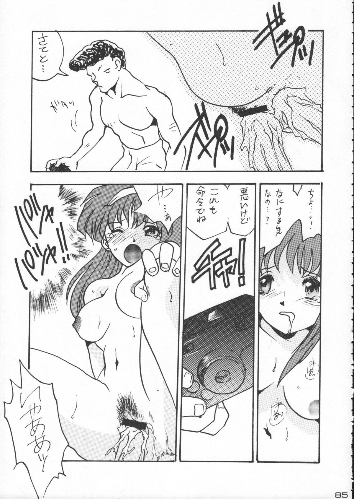 Godzilla vs Curry Aji 85