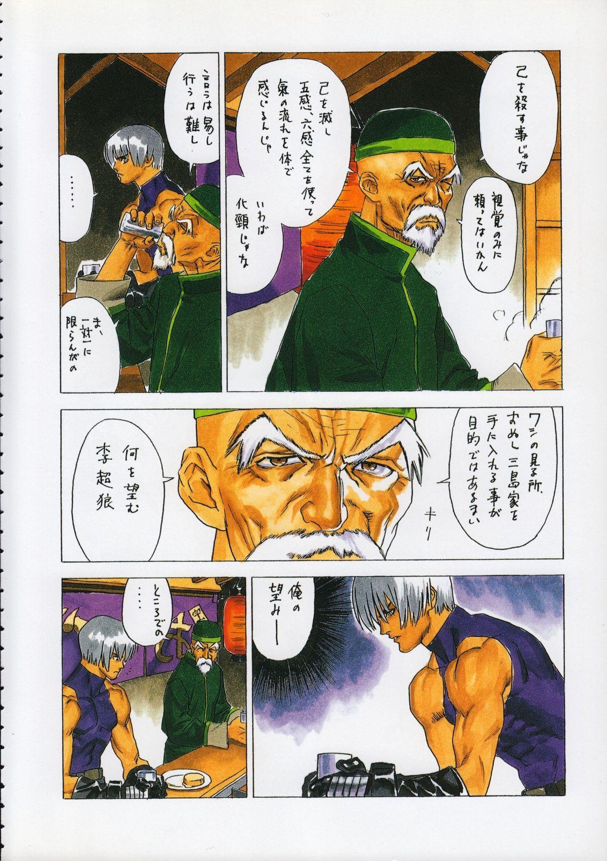 Godzilla vs Curry Aji 8