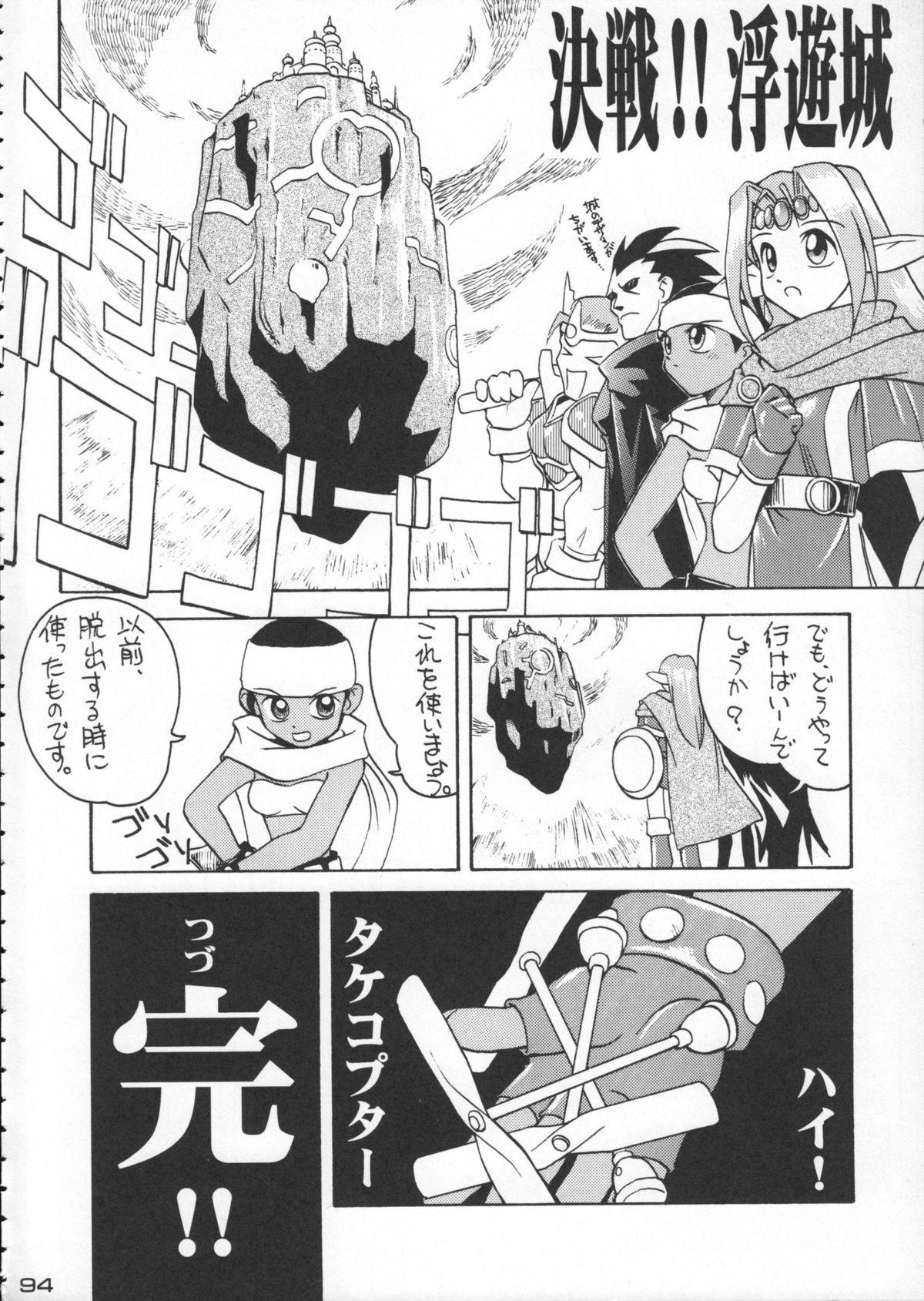 Godzilla vs Curry Aji 94