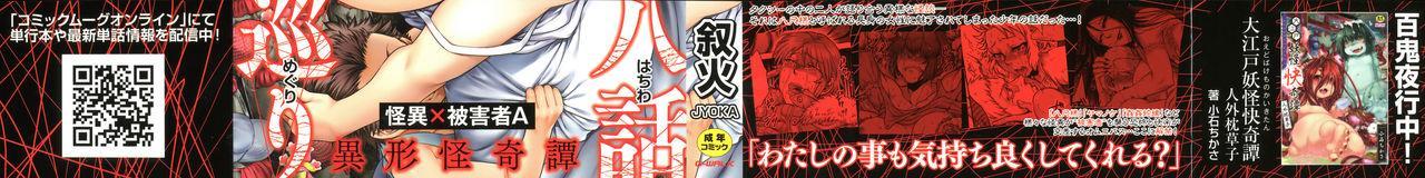 [Jyoka] Hachishaku Hachiwa Keraku Meguri - Igyou Kaikitan Ch. 1-5 [English] [Mongolfier] 1