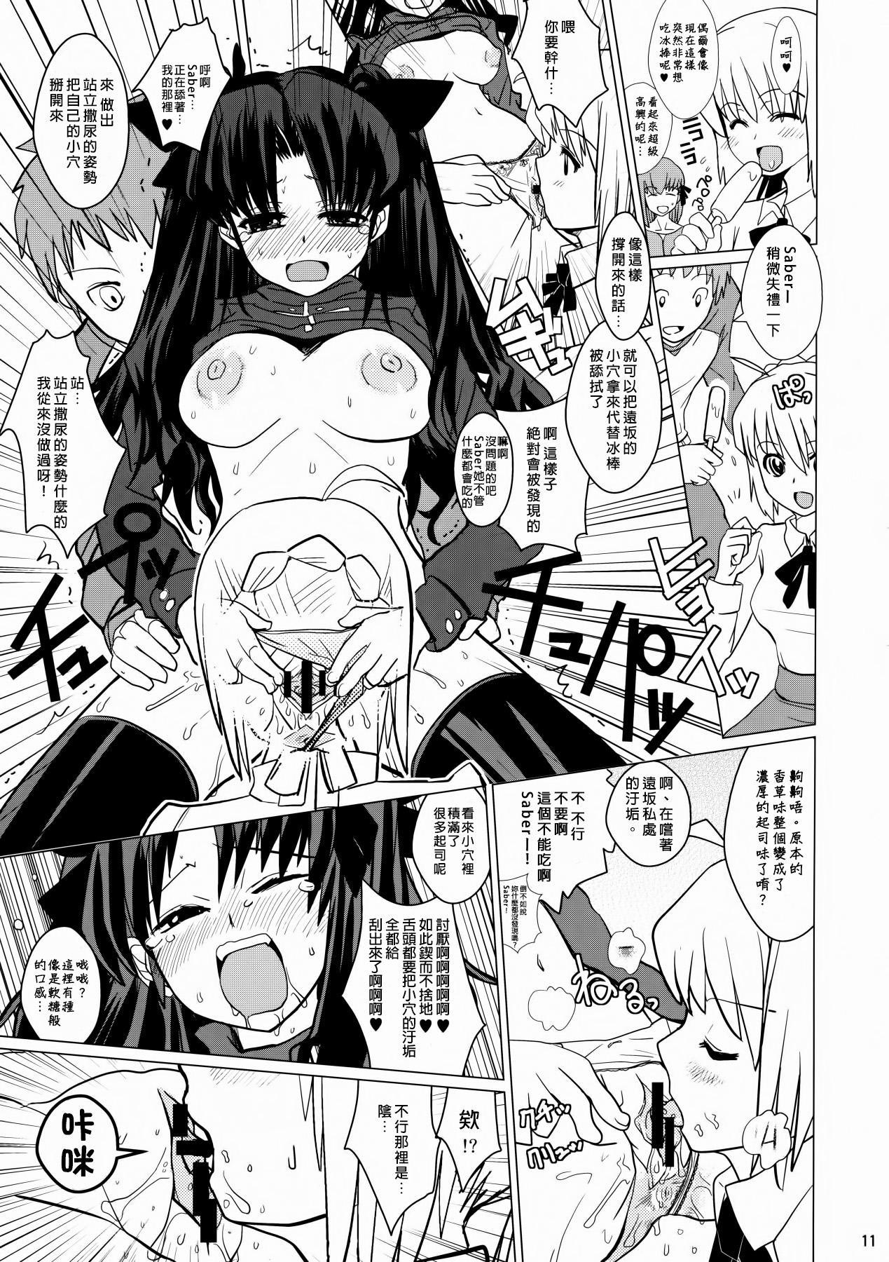 Smells like Rin Tohsaka 10