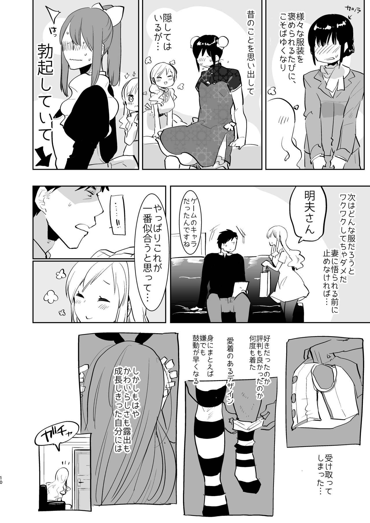 [Aimaitei (Aimaitei Umami)] Otto wa Shimakaze-kun 30-sai [Digital] 9