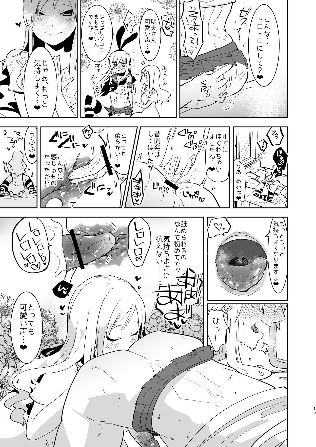[Aimaitei (Aimaitei Umami)] Otto wa Shimakaze-kun 30-sai [Digital] 14