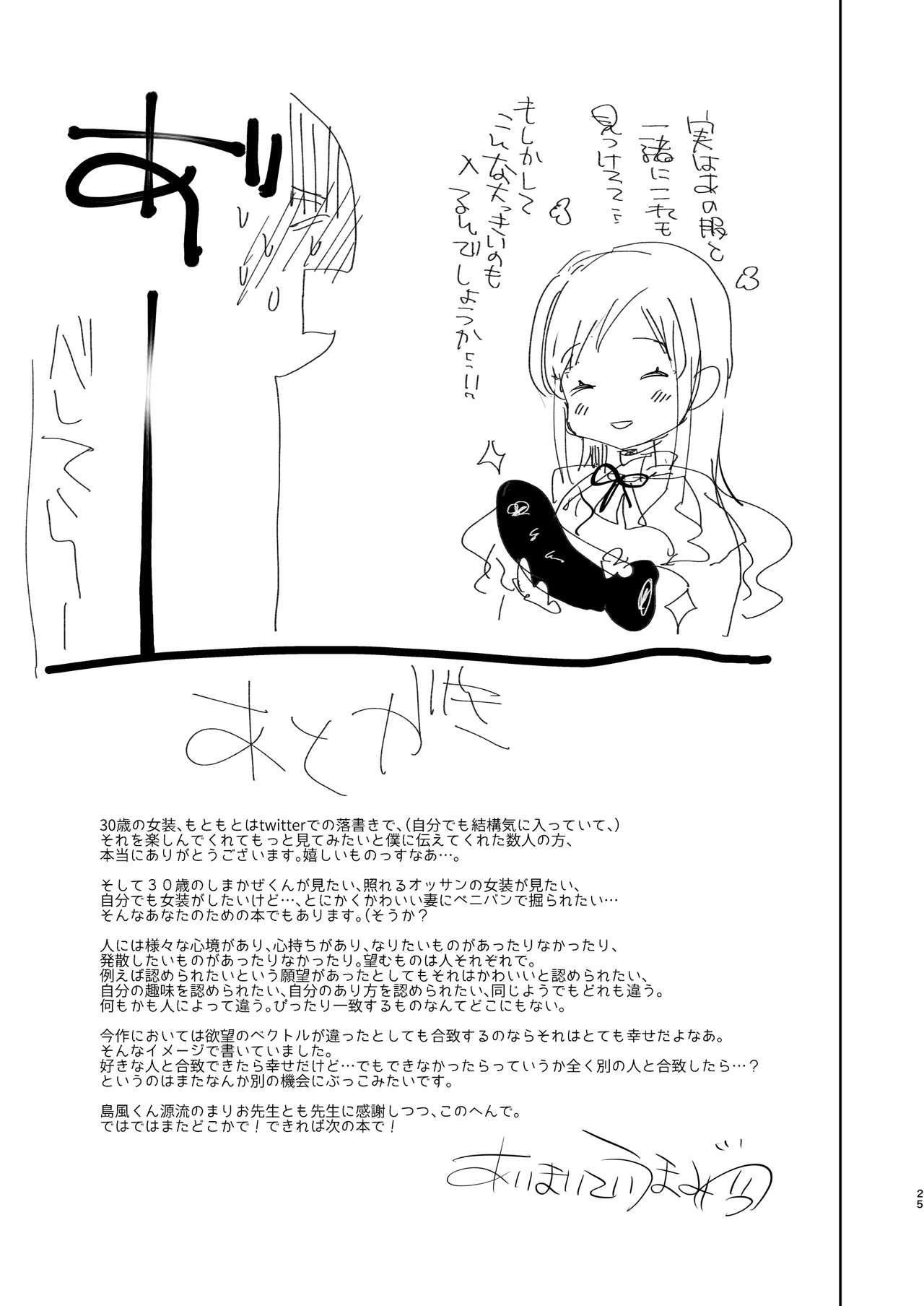 [Aimaitei (Aimaitei Umami)] Otto wa Shimakaze-kun 30-sai [Digital] 24