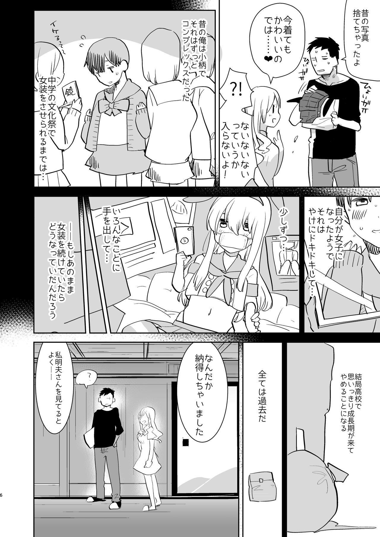 [Aimaitei (Aimaitei Umami)] Otto wa Shimakaze-kun 30-sai [Digital] 5