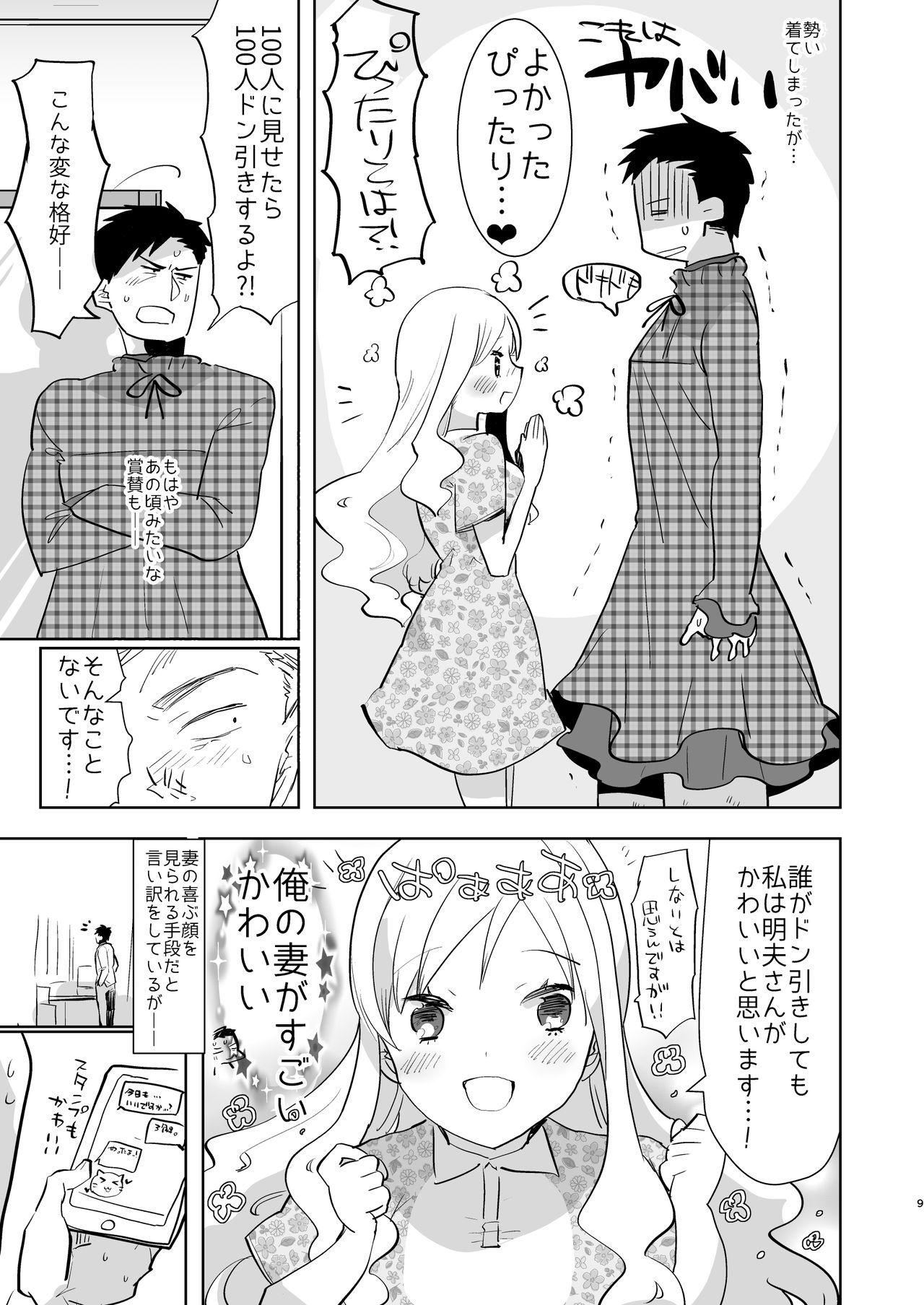 [Aimaitei (Aimaitei Umami)] Otto wa Shimakaze-kun 30-sai [Digital] 8