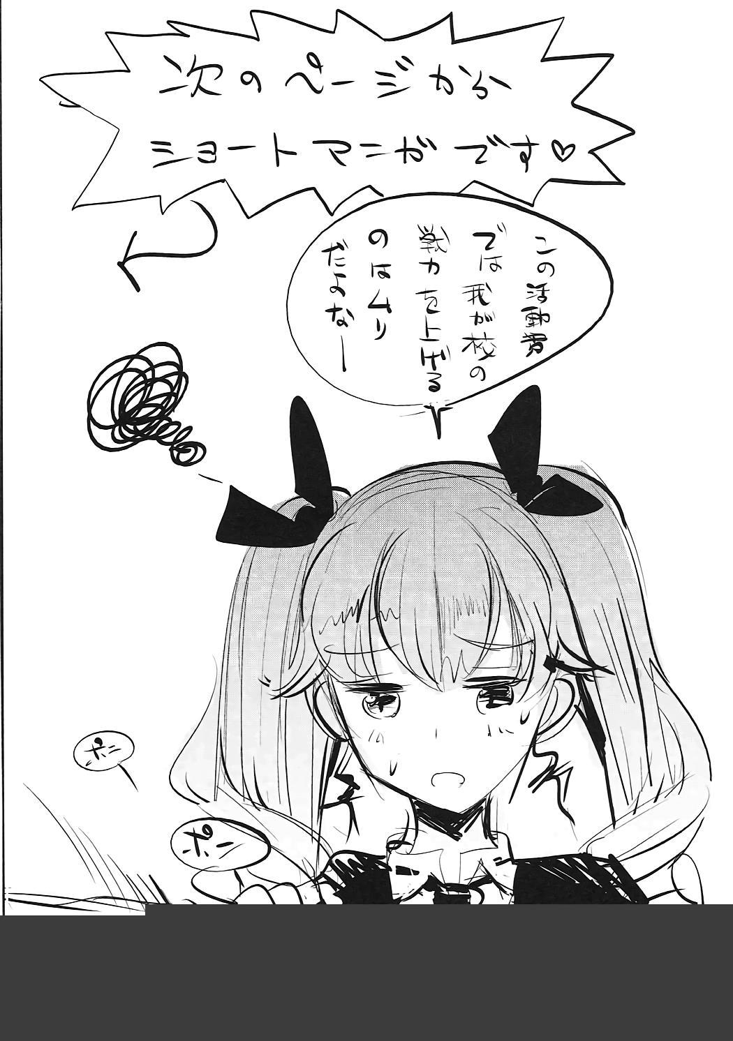 GirlPan Rakugakichou 3 10