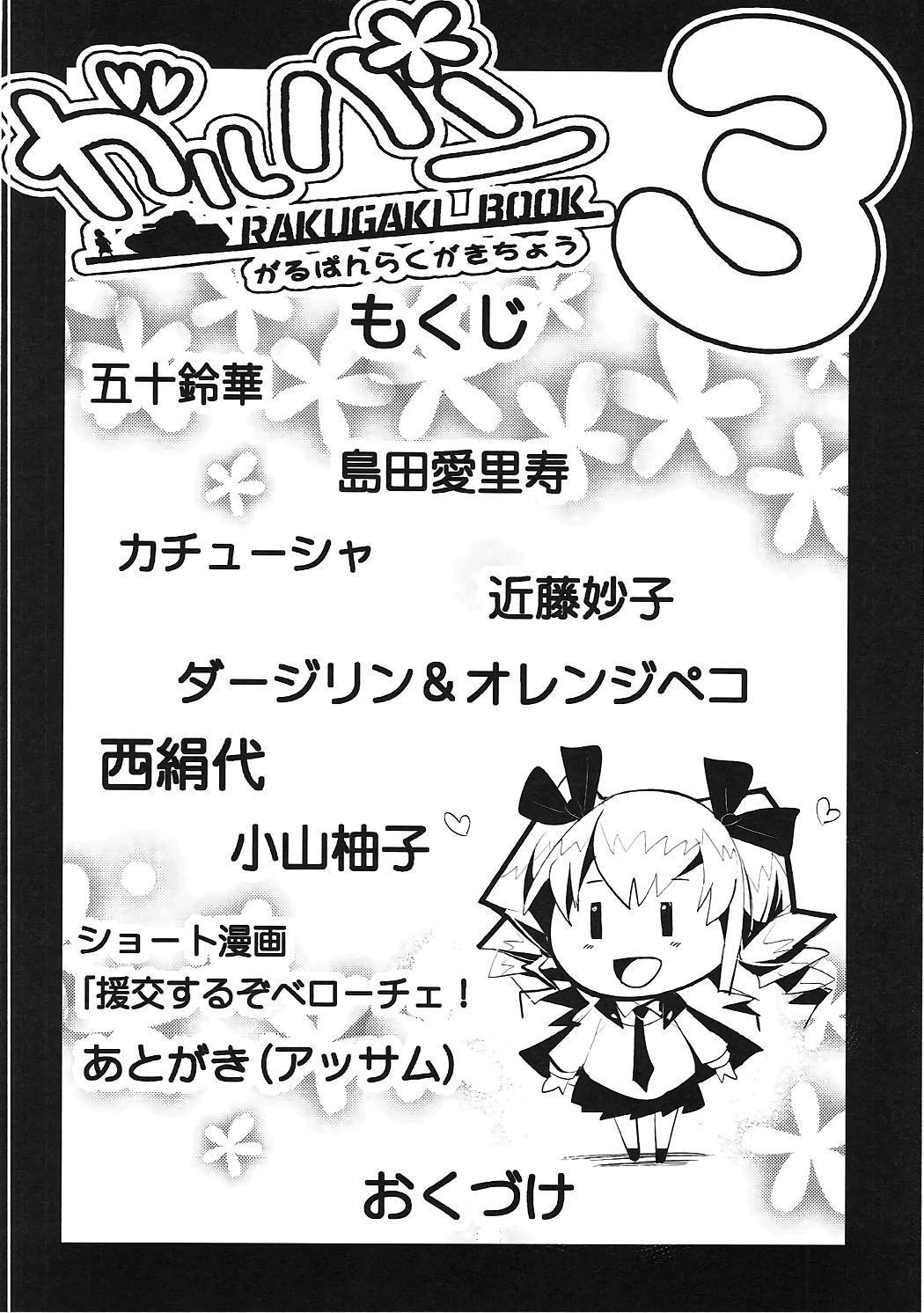 GirlPan Rakugakichou 3 2