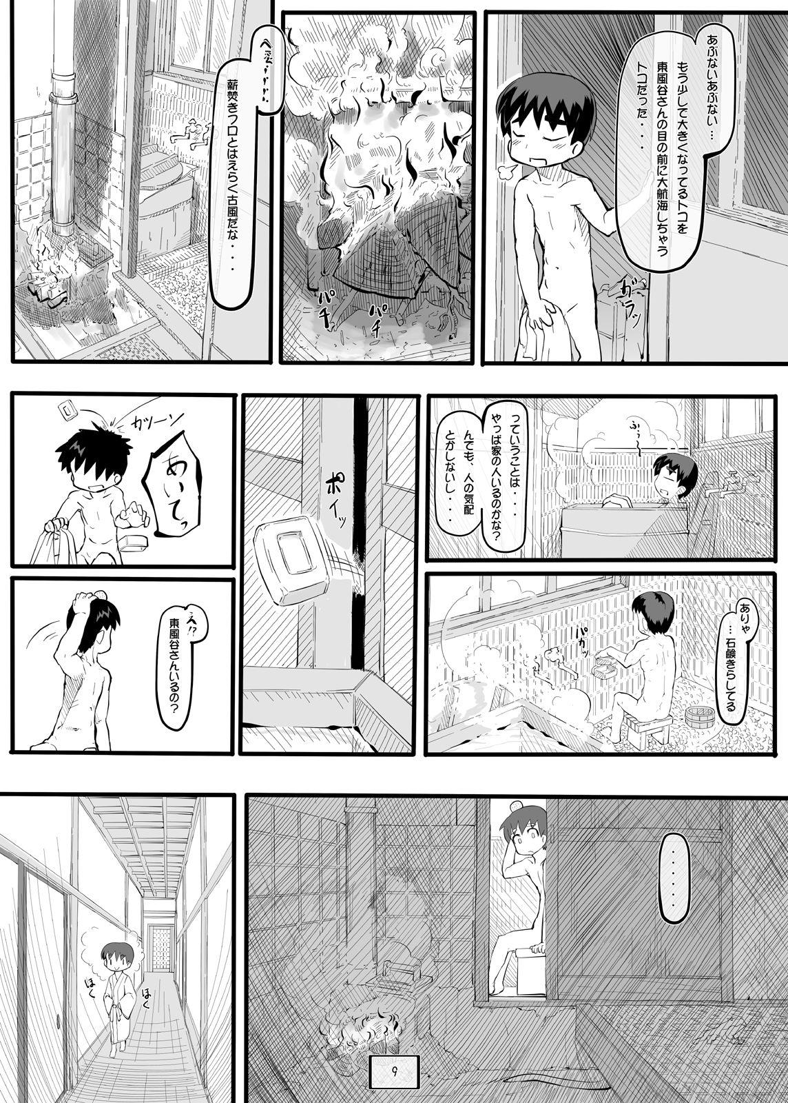 Kiseki no Sekai 9