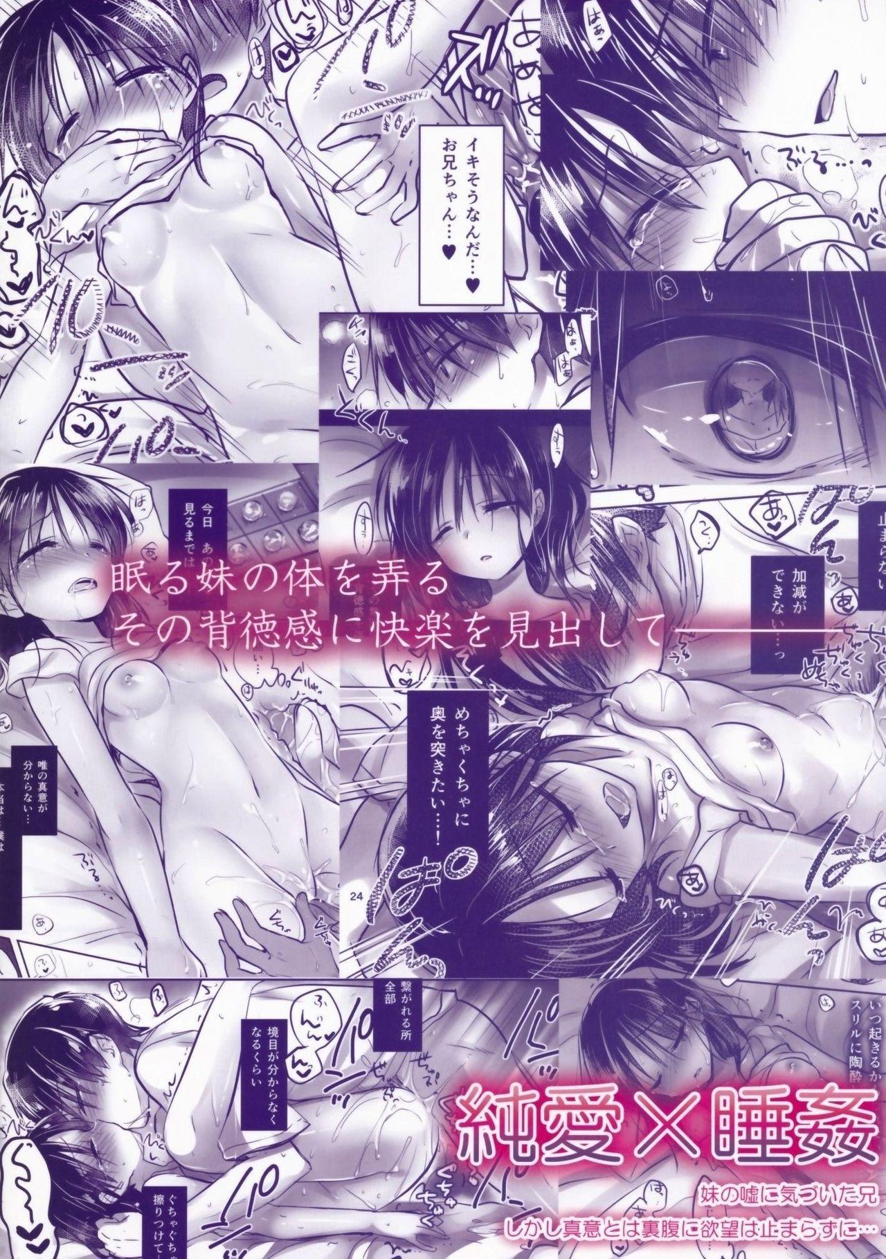 Oyasumi Sex am3:00 40