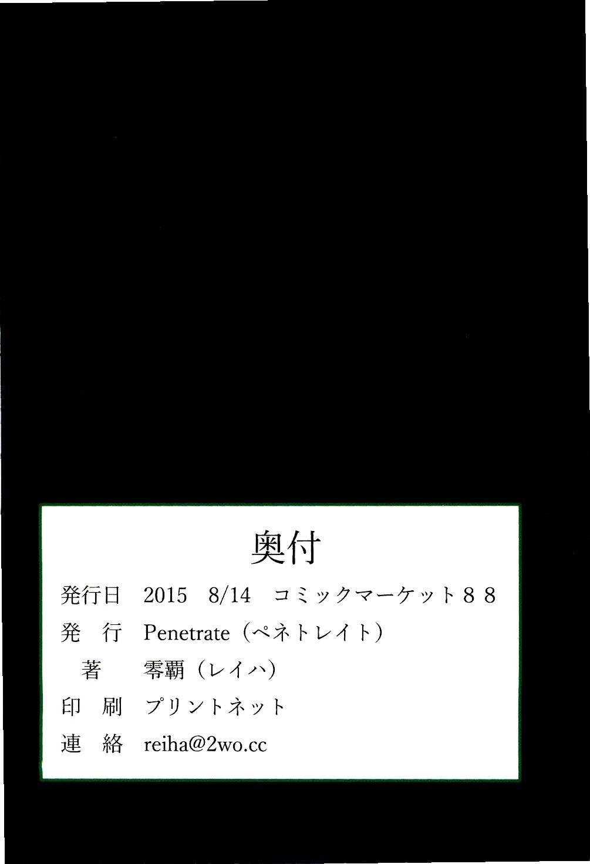 Tadaman Sanae wa Kane de Otoko o Kau 19