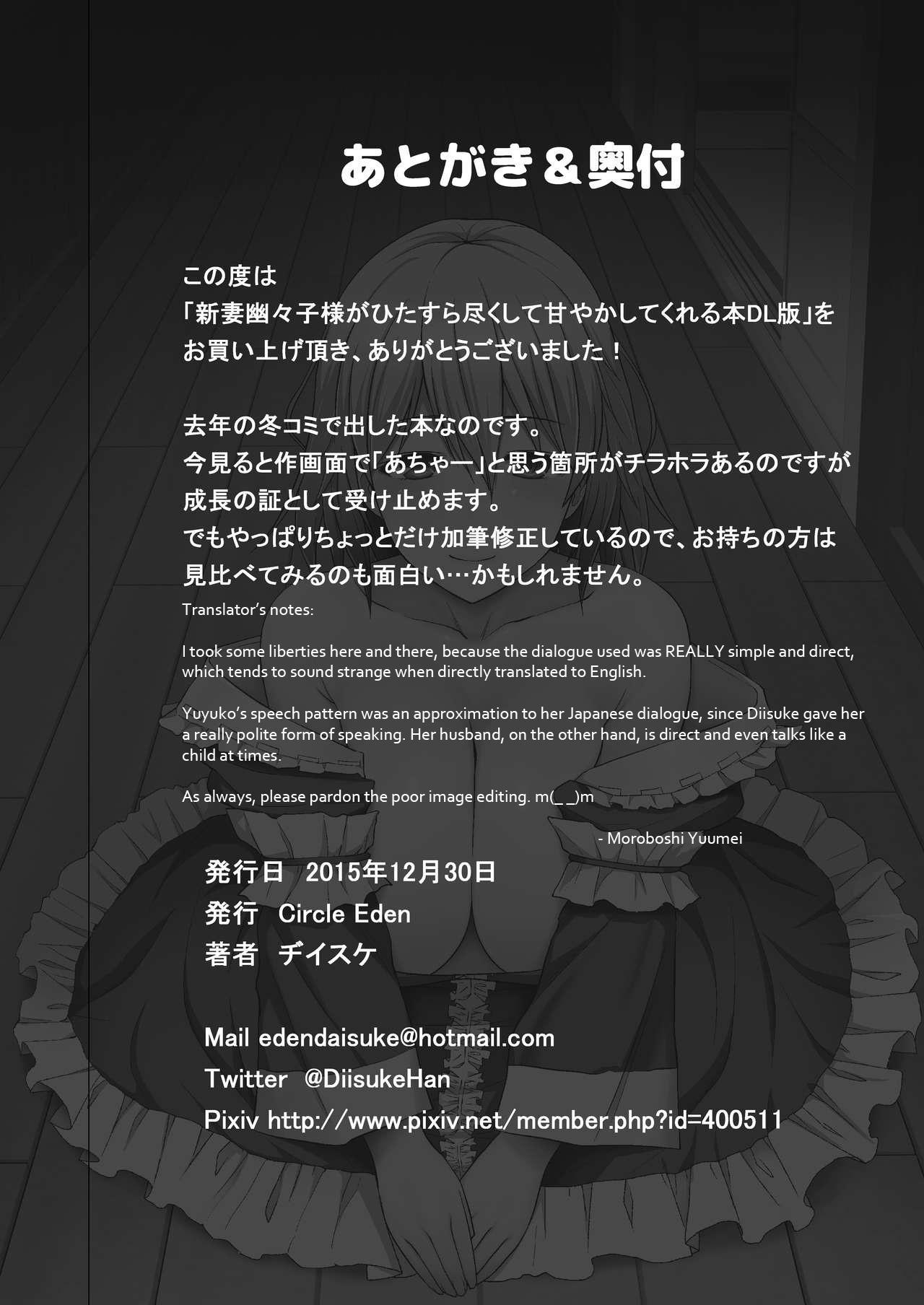 Niizuma Yuyuko-sama ga Hitasura Tsukushite Amayakashitekureru Hanashi 24
