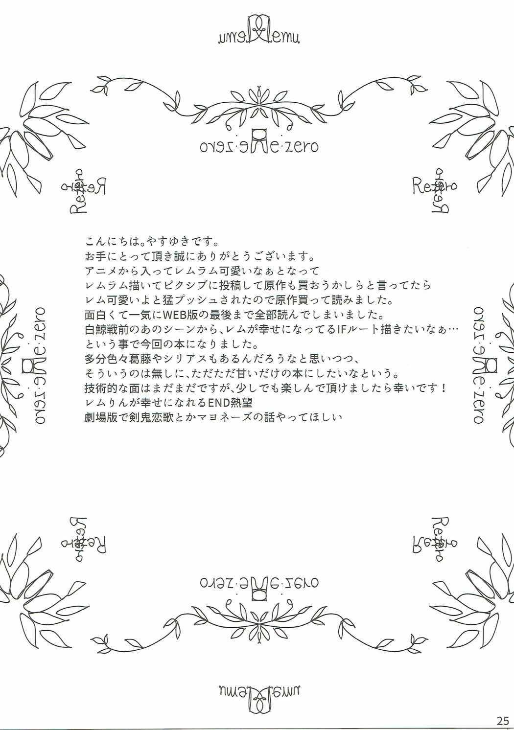 Re: Zero kara Hajimeru Isekai Icha Love Kekkon Seikatsu 23
