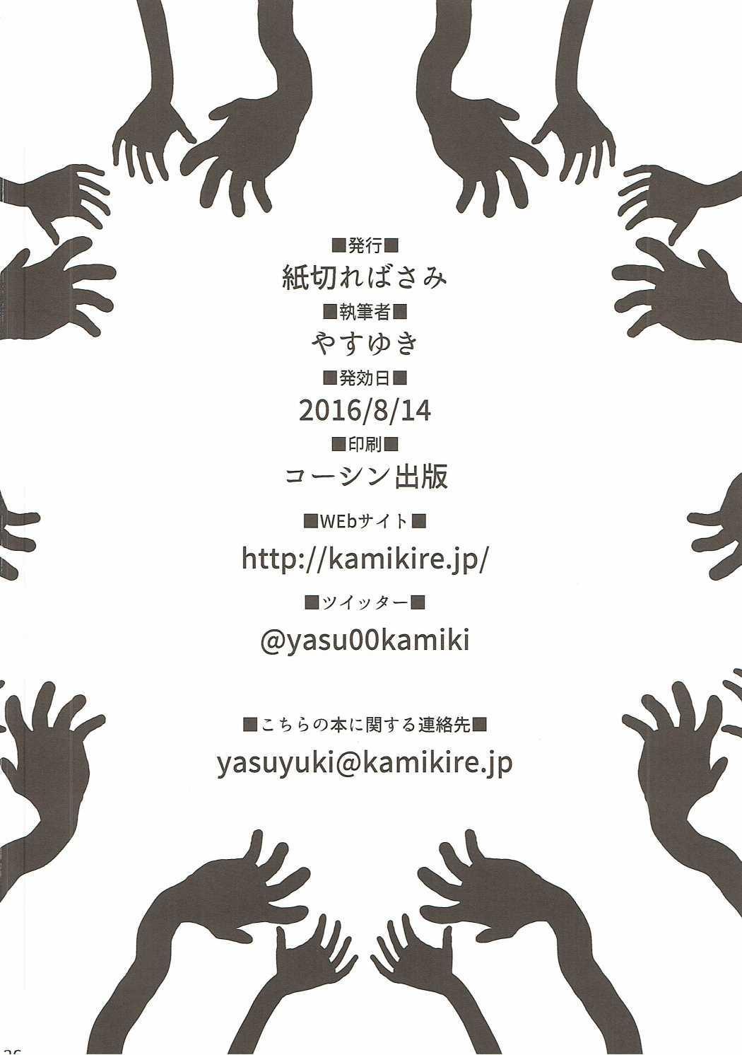 Re: Zero kara Hajimeru Isekai Icha Love Kekkon Seikatsu 24