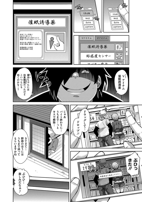 Saiin VR Control 45