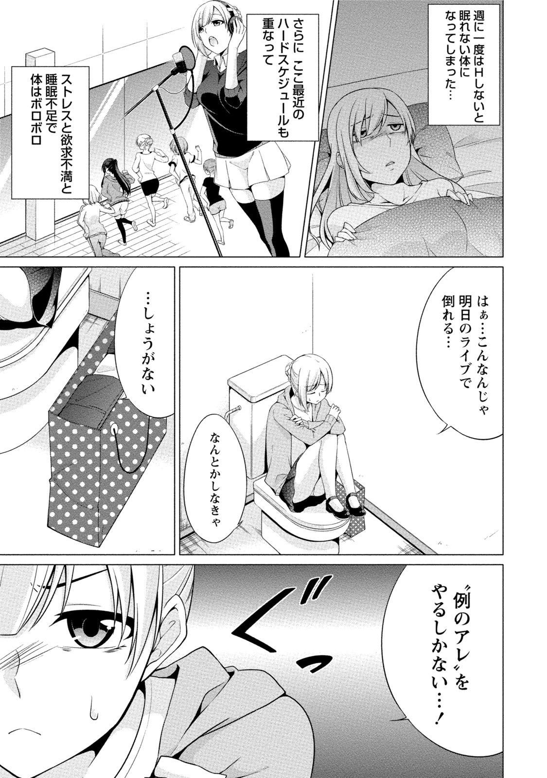 Ecchi na Watashi ja Dame desu ka? 103