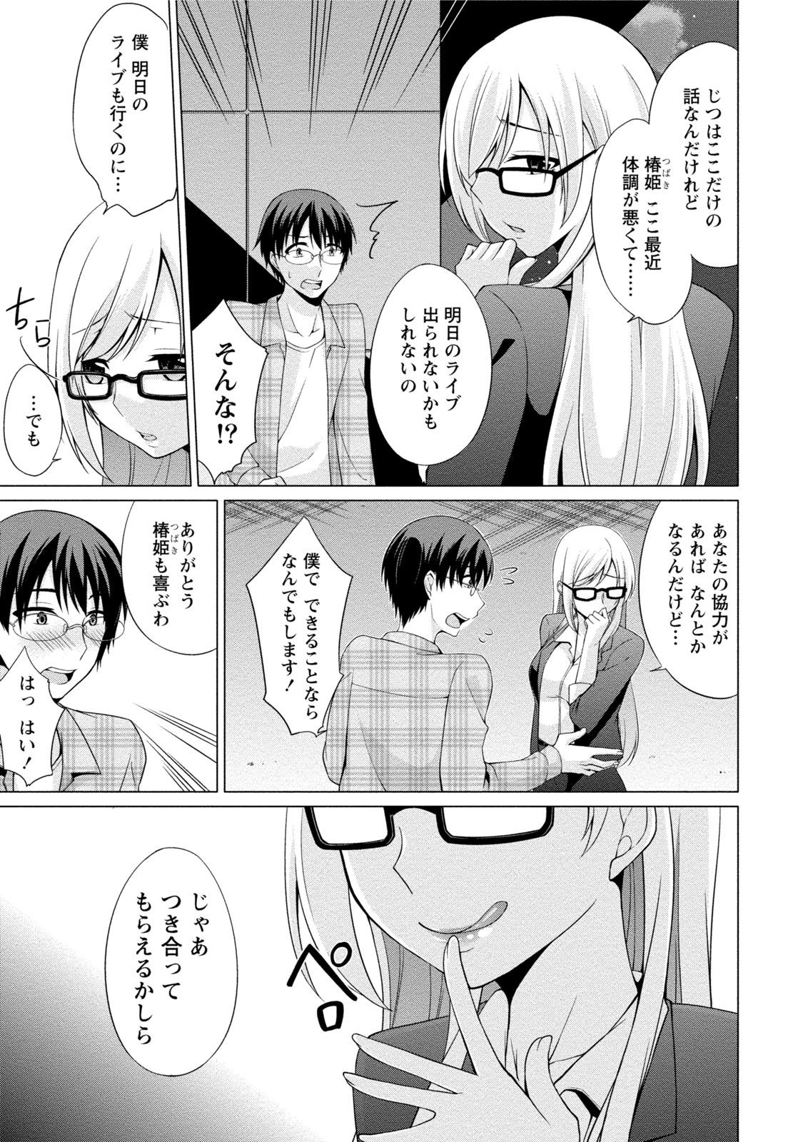 Ecchi na Watashi ja Dame desu ka? 107