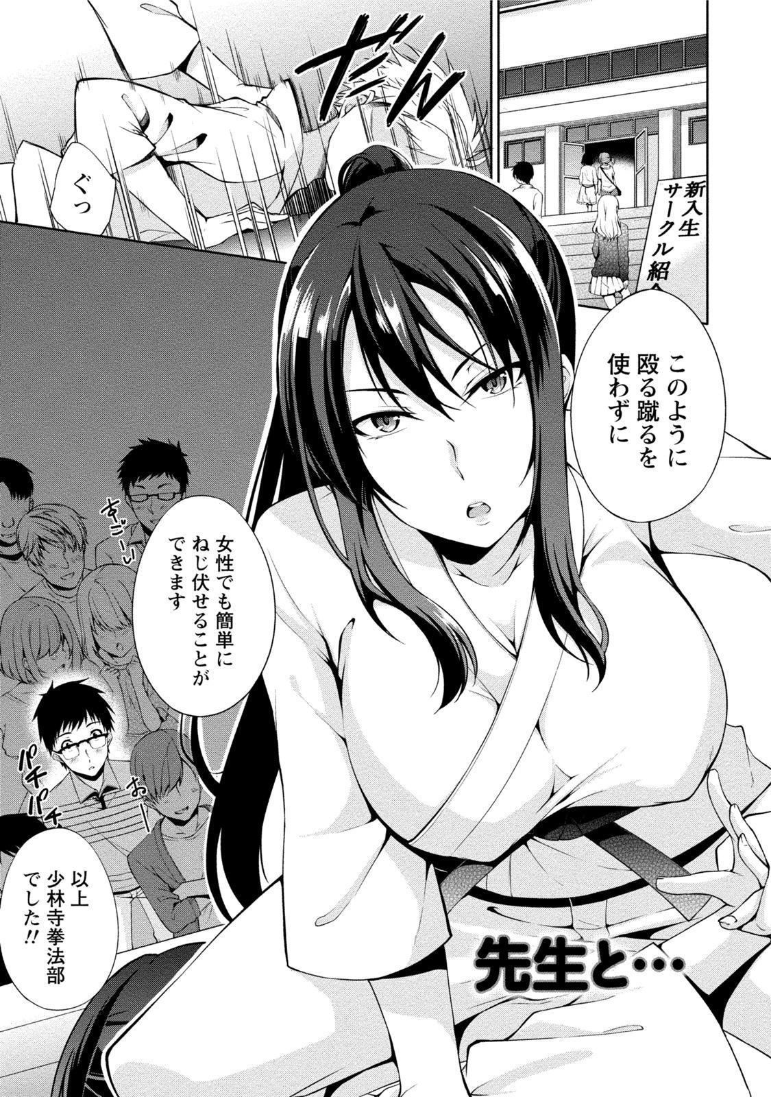 Ecchi na Watashi ja Dame desu ka? 119