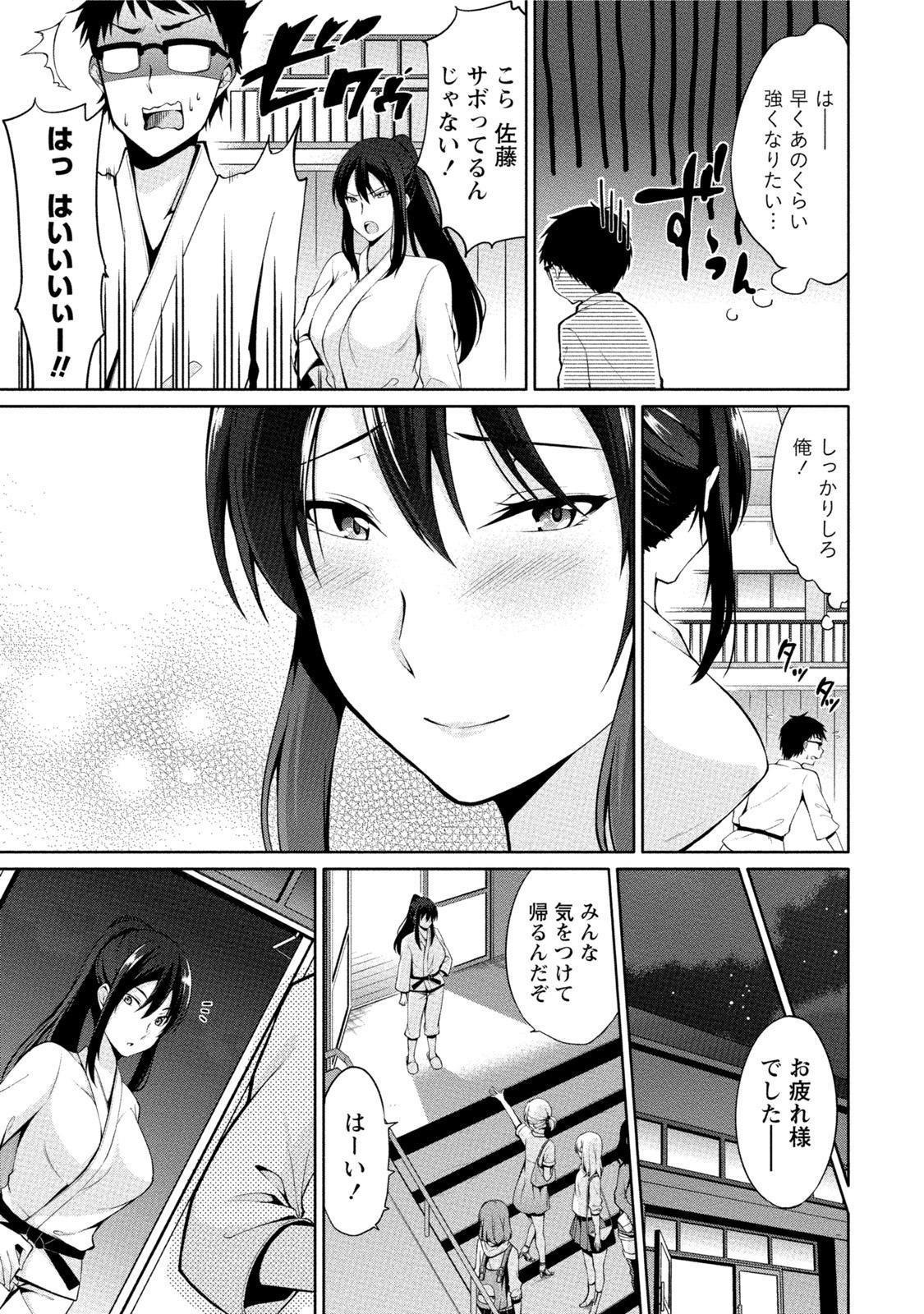 Ecchi na Watashi ja Dame desu ka? 125