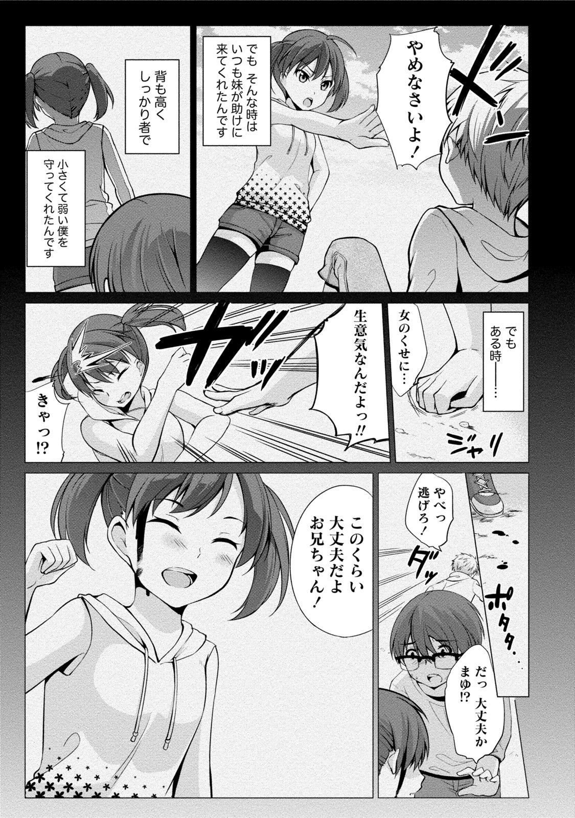 Ecchi na Watashi ja Dame desu ka? 127