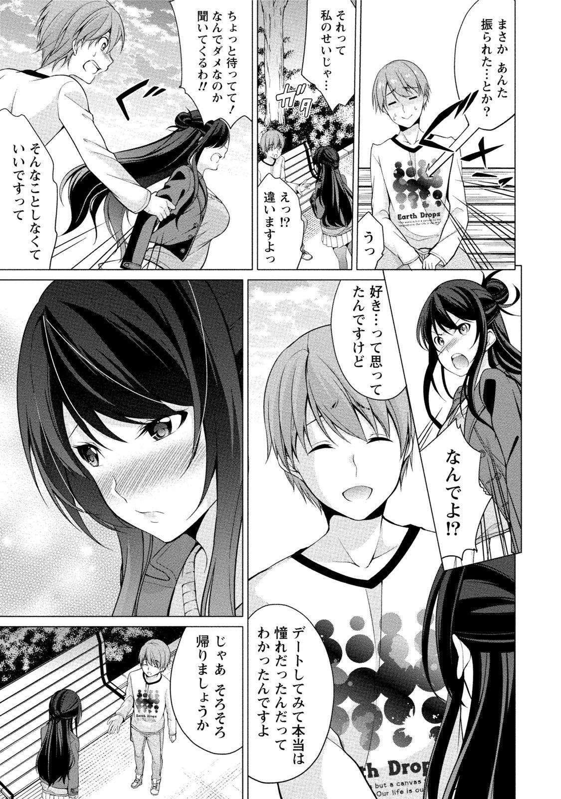 Ecchi na Watashi ja Dame desu ka? 13