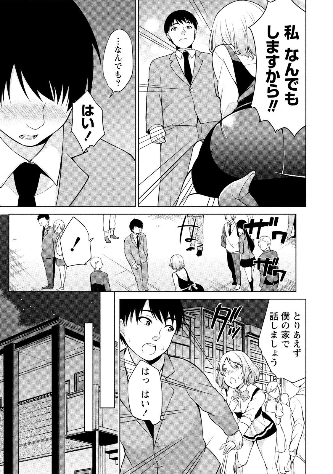 Ecchi na Watashi ja Dame desu ka? 147