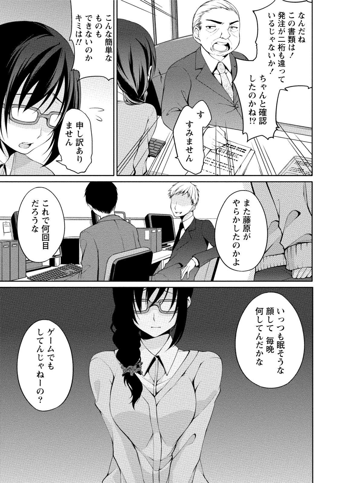 Ecchi na Watashi ja Dame desu ka? 25