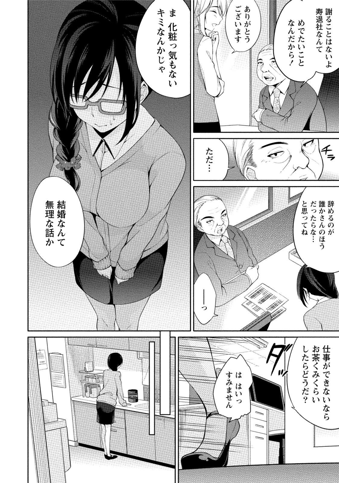 Ecchi na Watashi ja Dame desu ka? 28