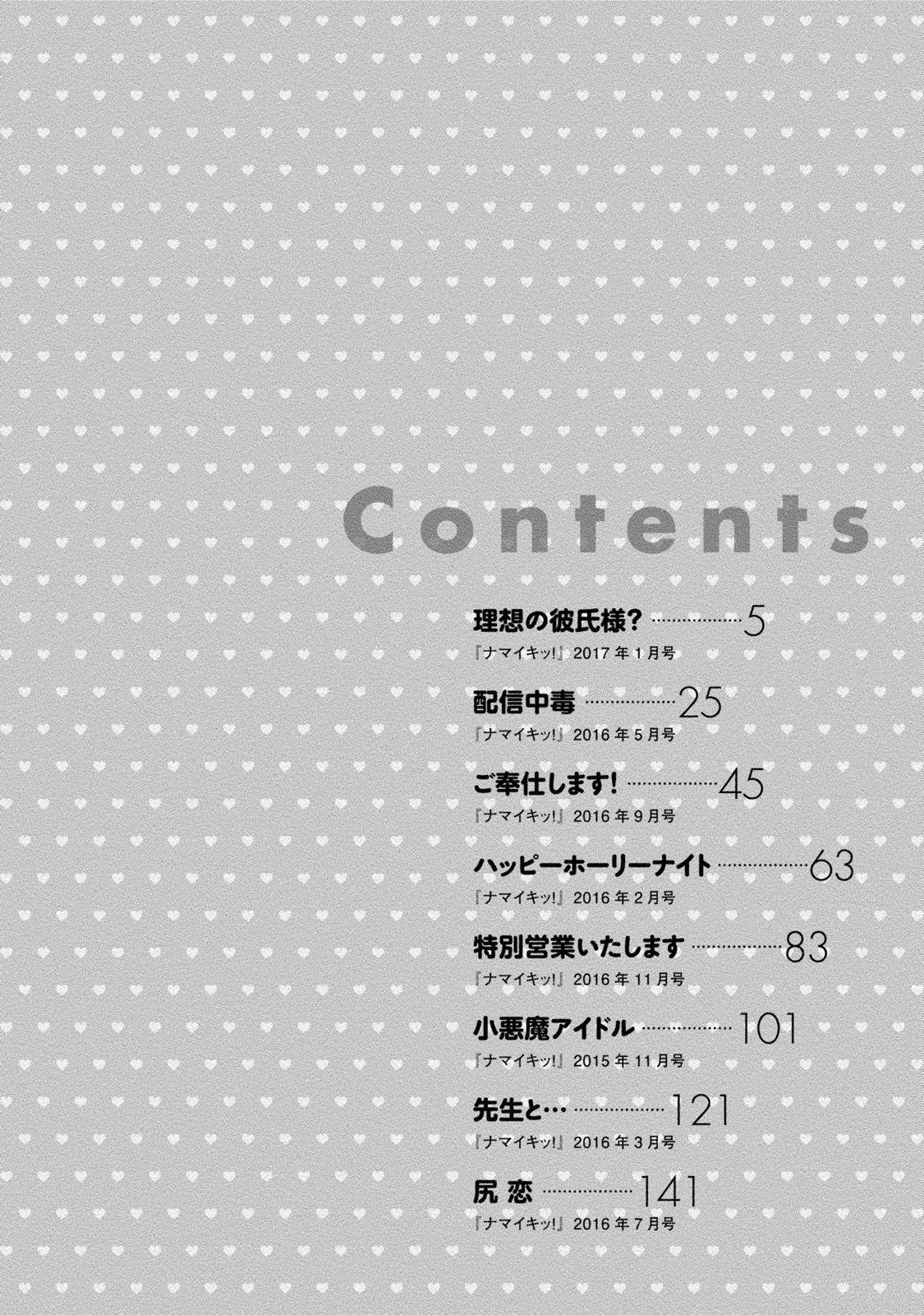 Ecchi na Watashi ja Dame desu ka? 2